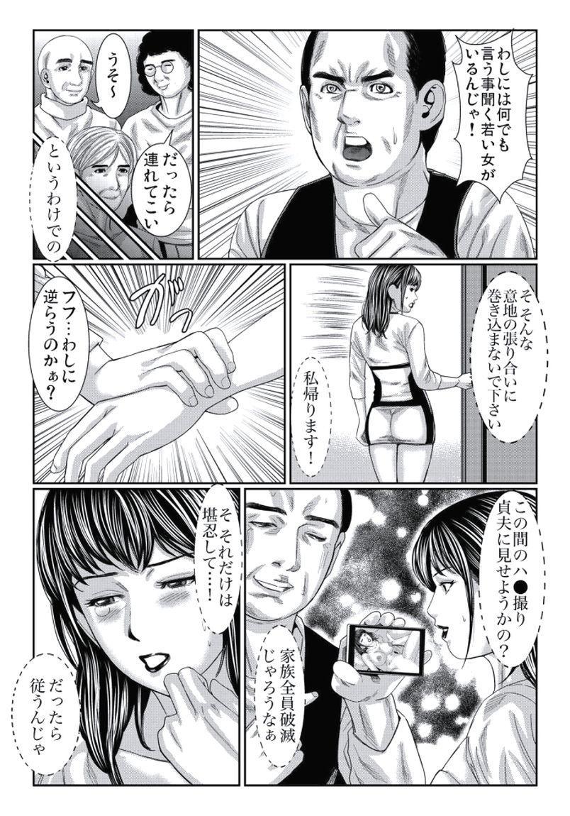 Hitozuma Ijiri 68