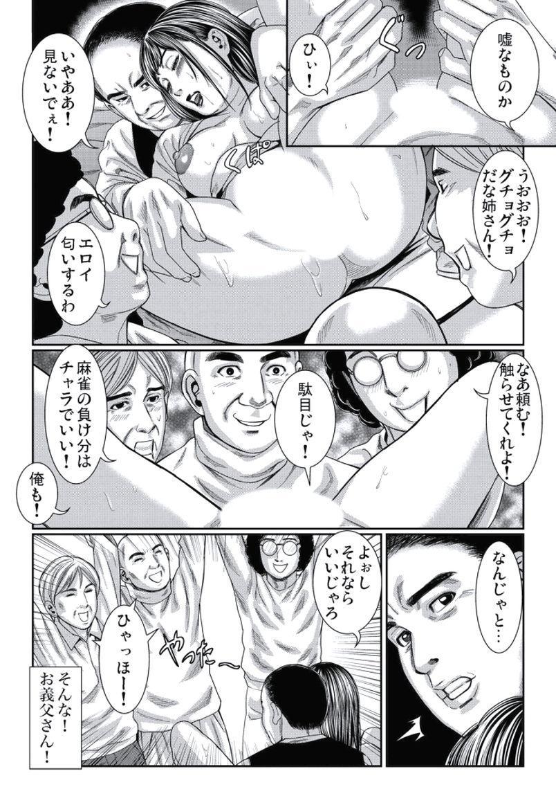 Hitozuma Ijiri 72