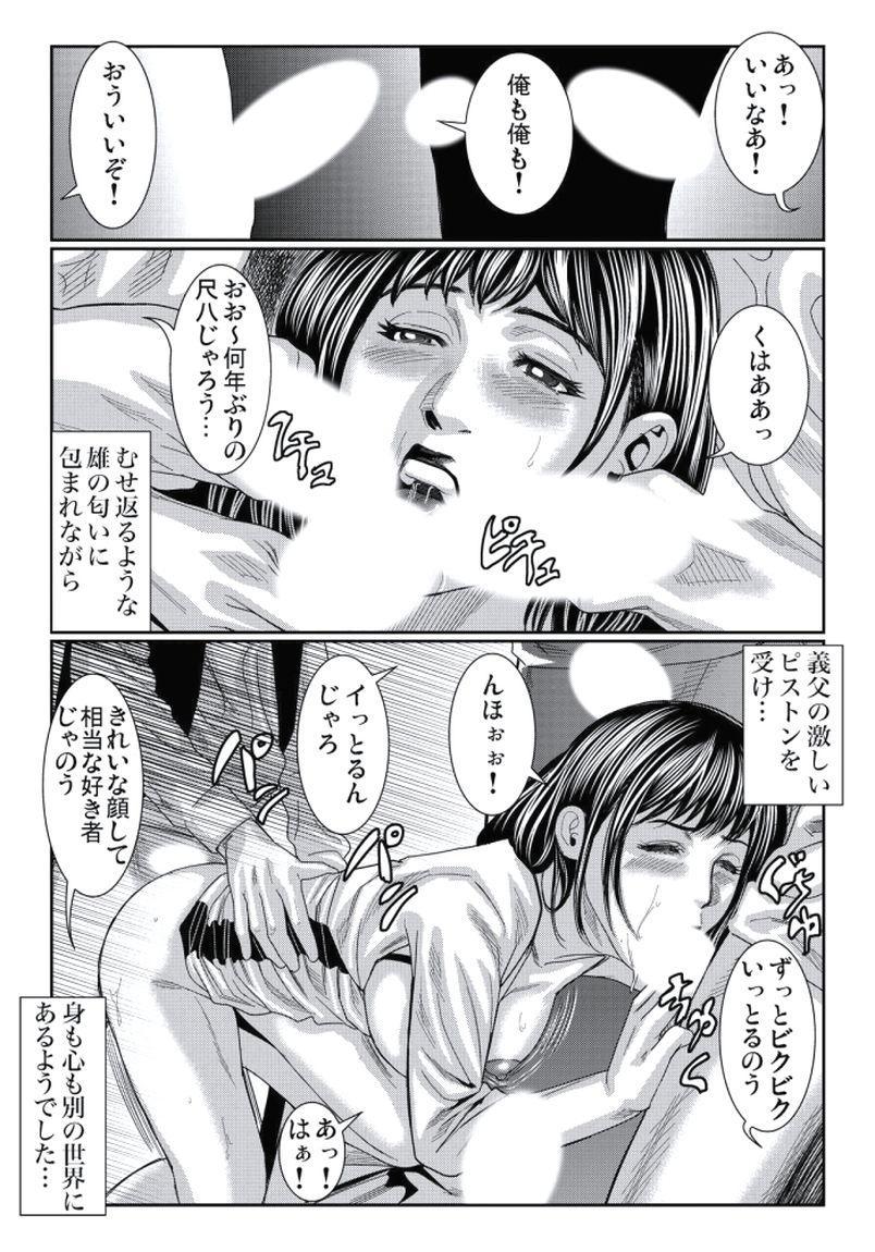 Hitozuma Ijiri 76