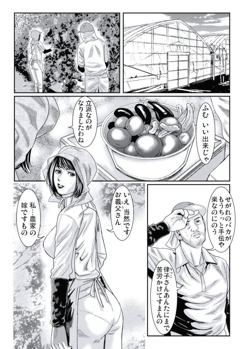 Hitozuma Ijiri 82