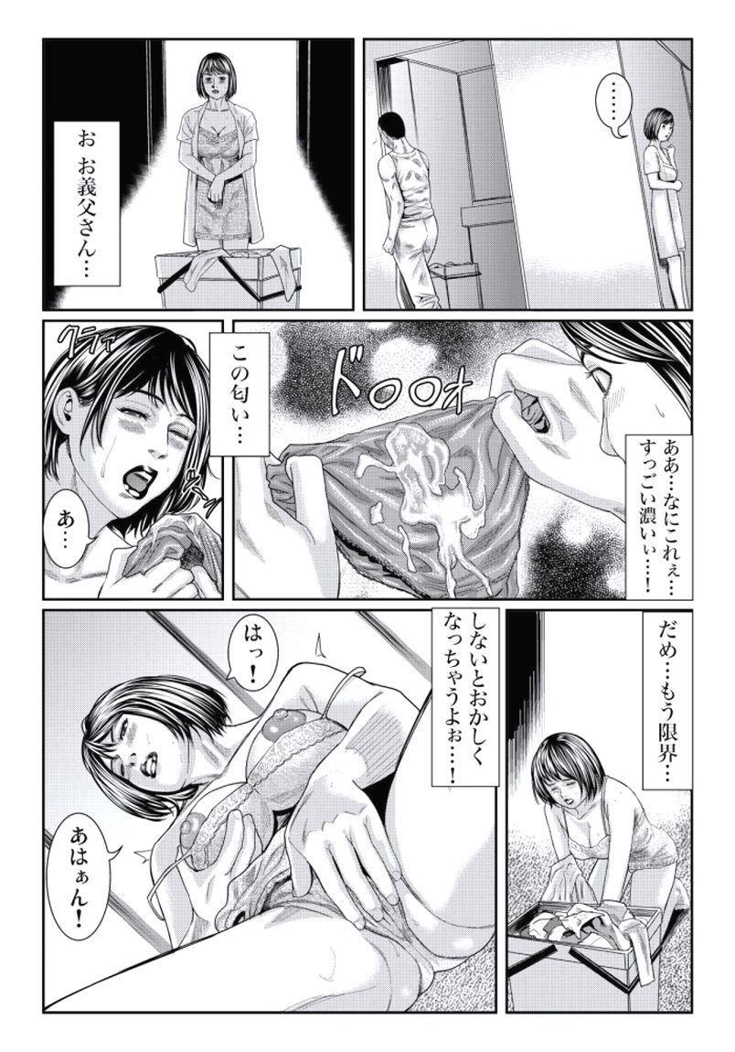 Hitozuma Ijiri 90