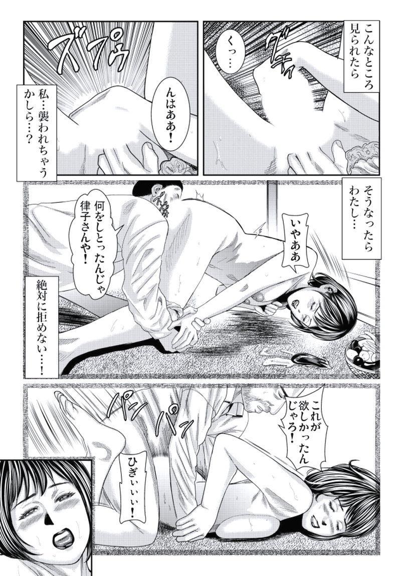 Hitozuma Ijiri 92