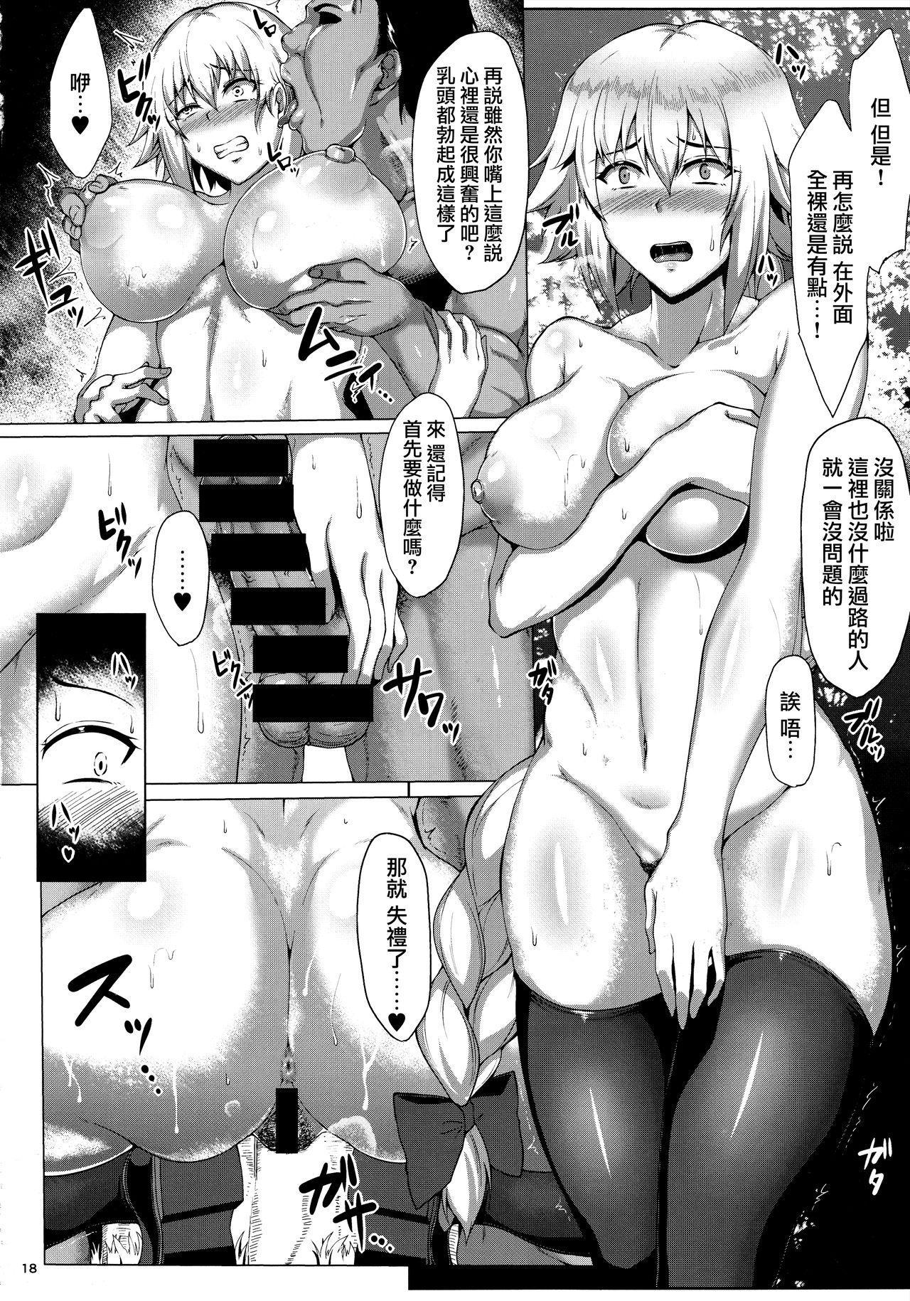 Seijo-sama ga Yagai Roshutsu ya Hentai Koubi nante Suru Wake Nai 19