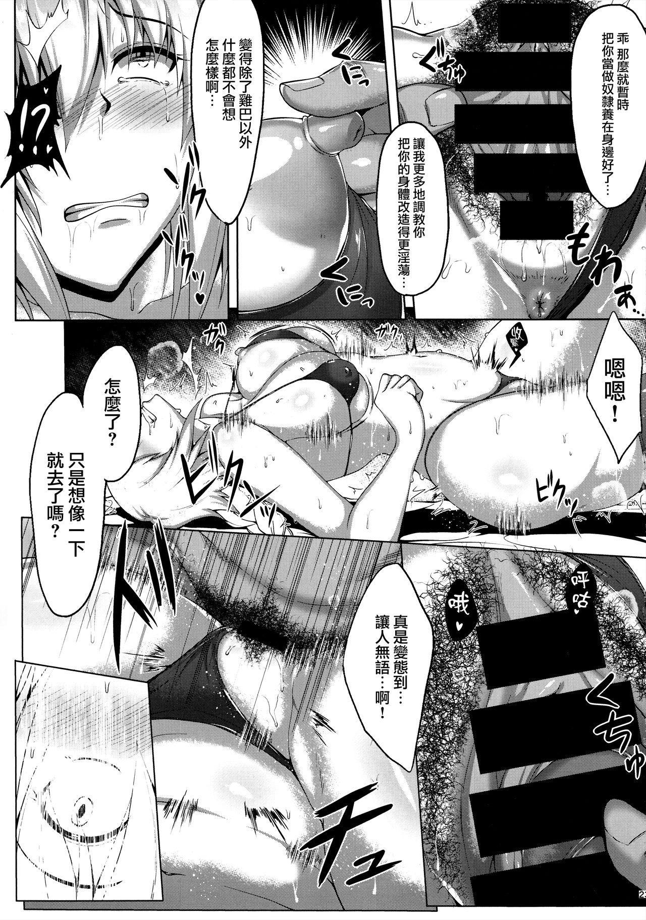 Seijo-sama ga Yagai Roshutsu ya Hentai Koubi nante Suru Wake Nai 24