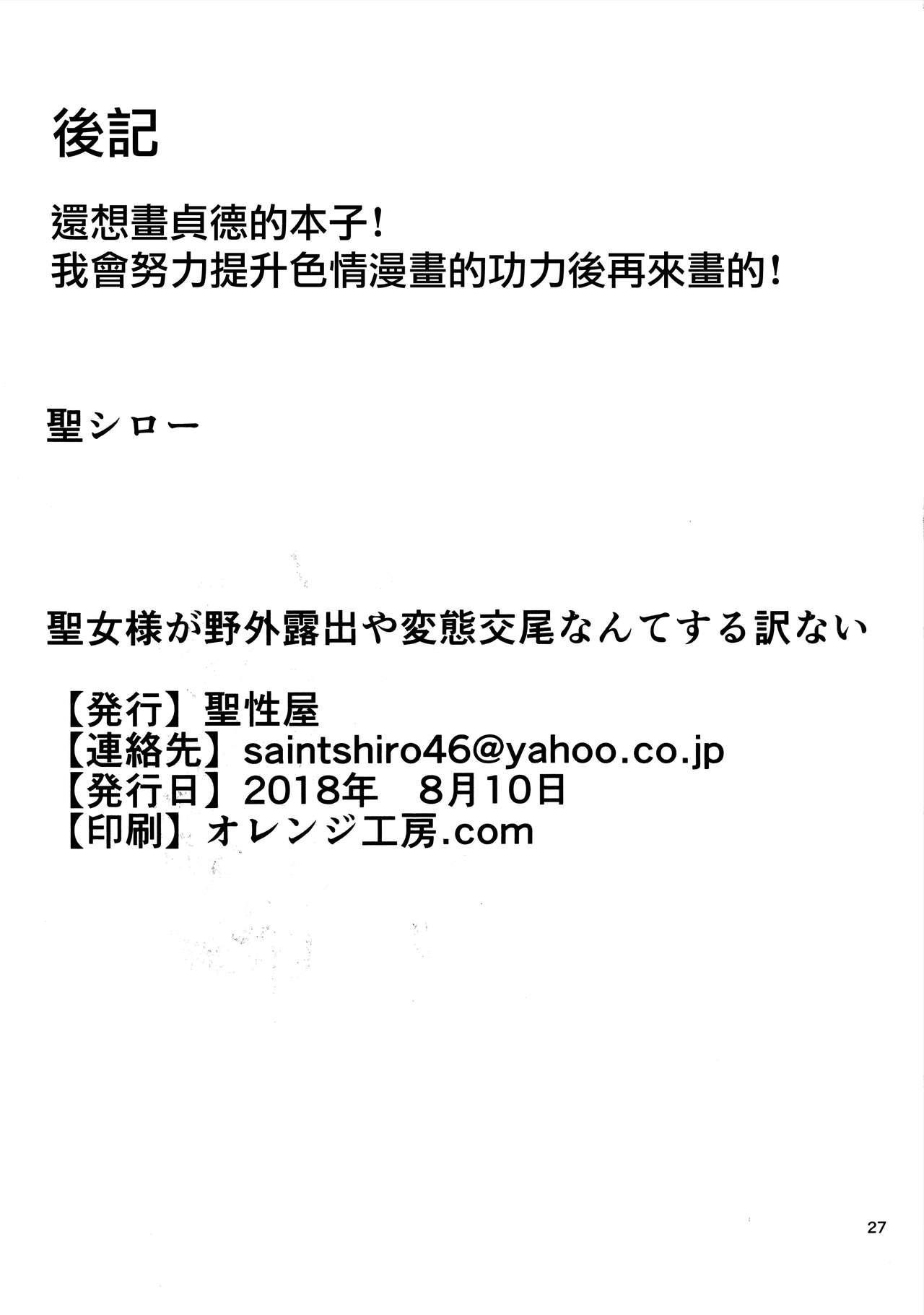 Seijo-sama ga Yagai Roshutsu ya Hentai Koubi nante Suru Wake Nai 28