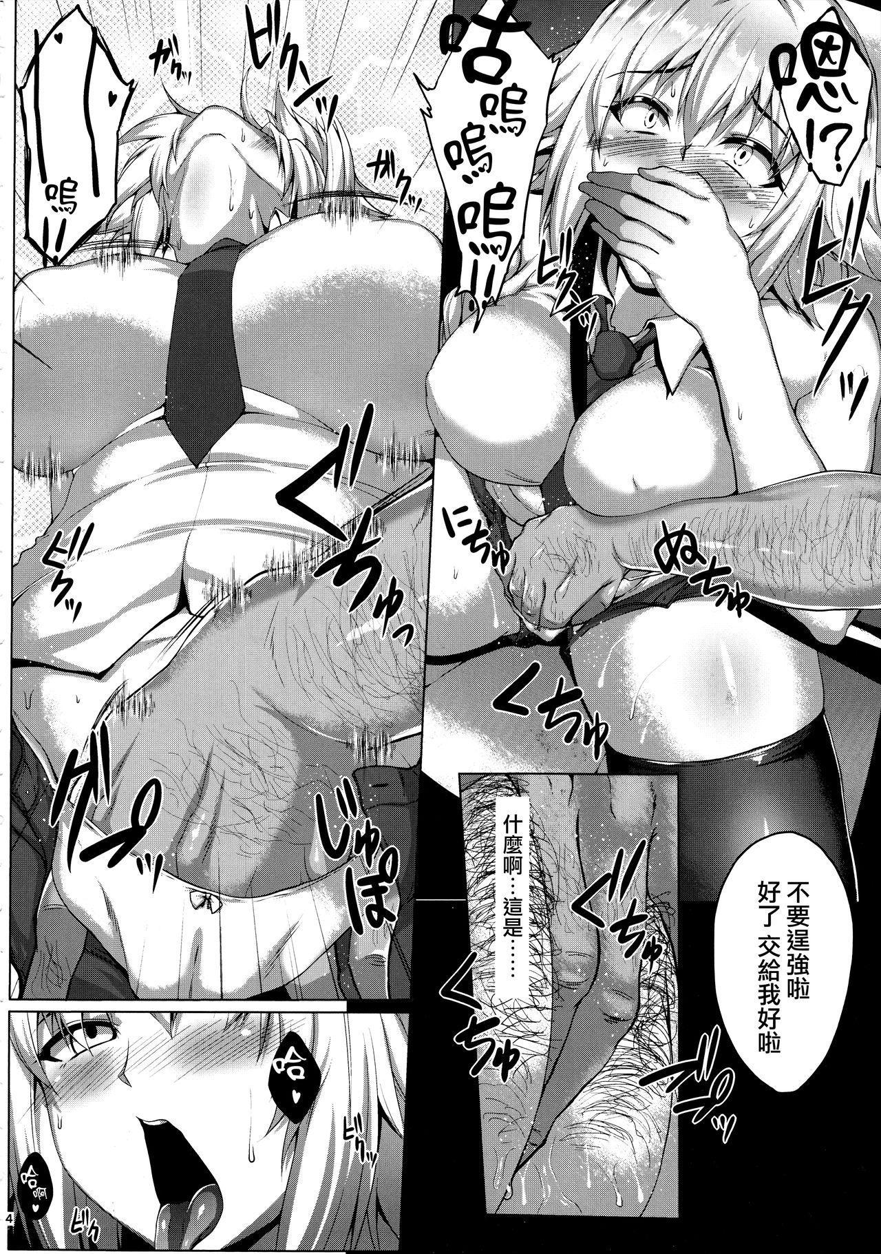 Seijo-sama ga Yagai Roshutsu ya Hentai Koubi nante Suru Wake Nai 5