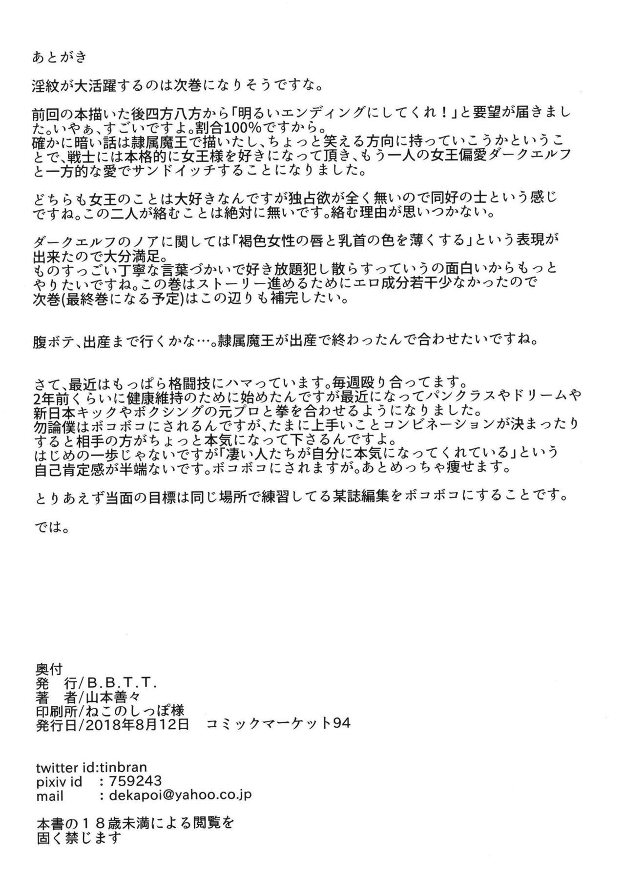 Takabisha Elf Kyousei Konin!! 3 25