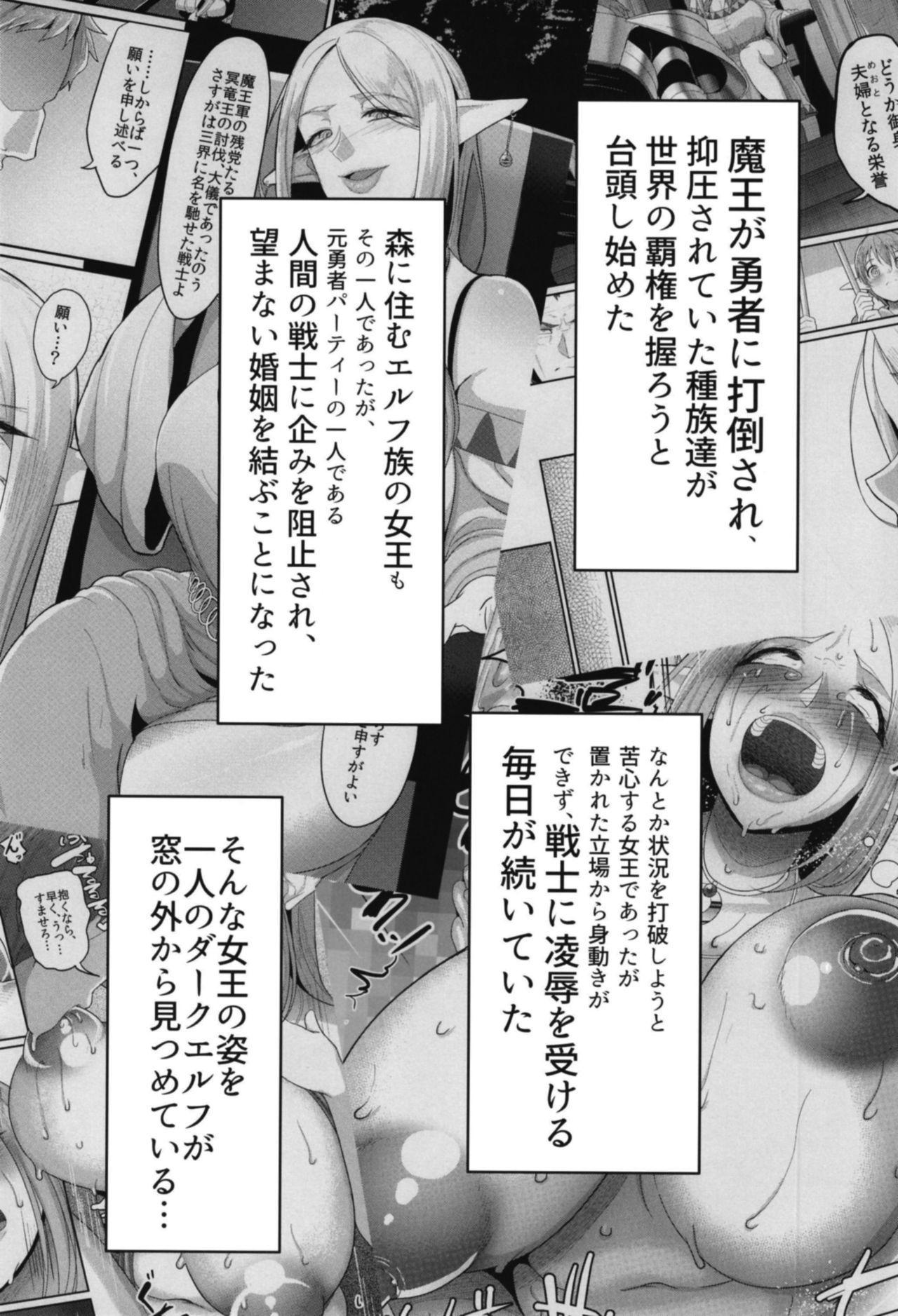 Takabisha Elf Kyousei Konin!! 3 2