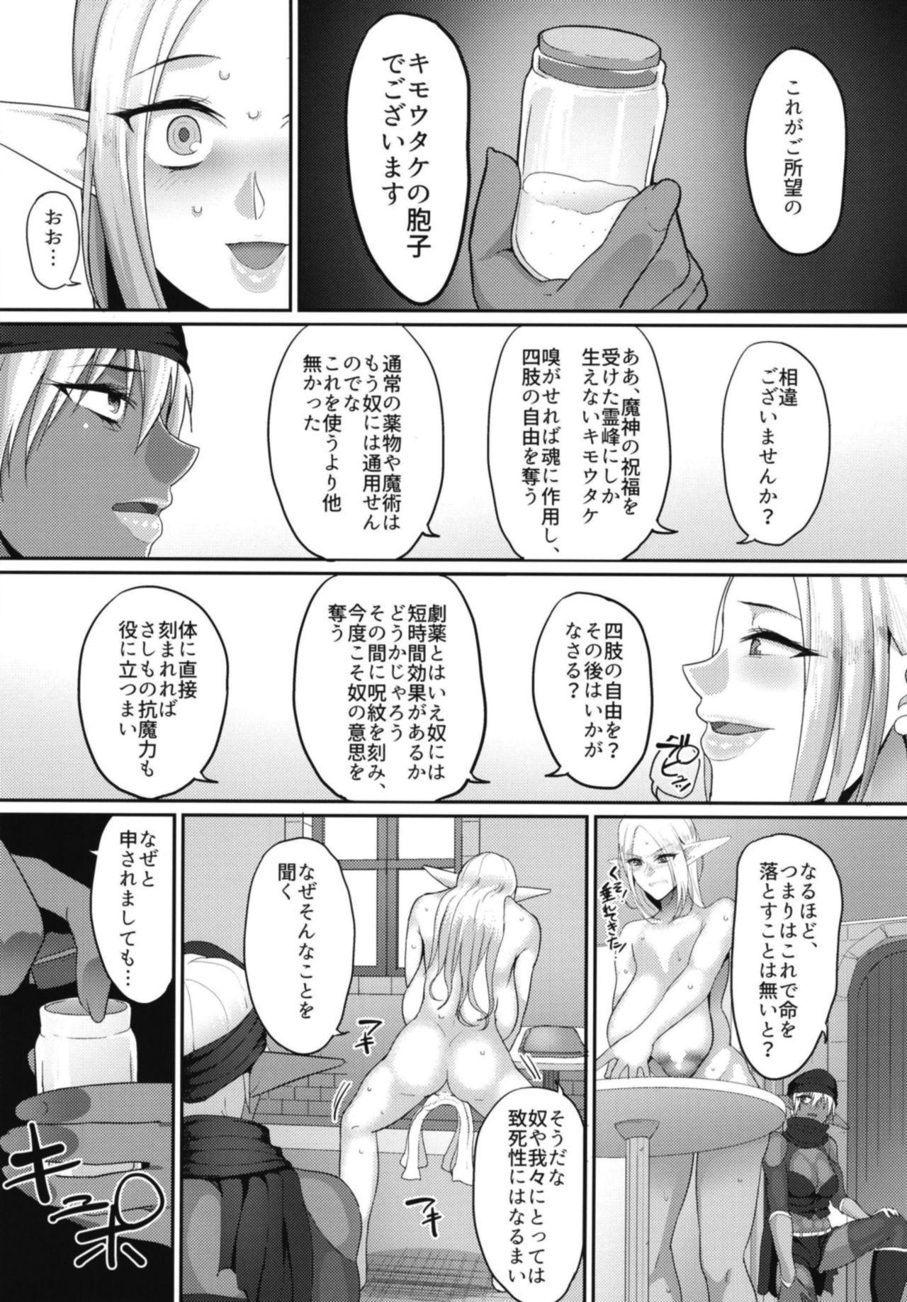 Takabisha Elf Kyousei Konin!! 3 8