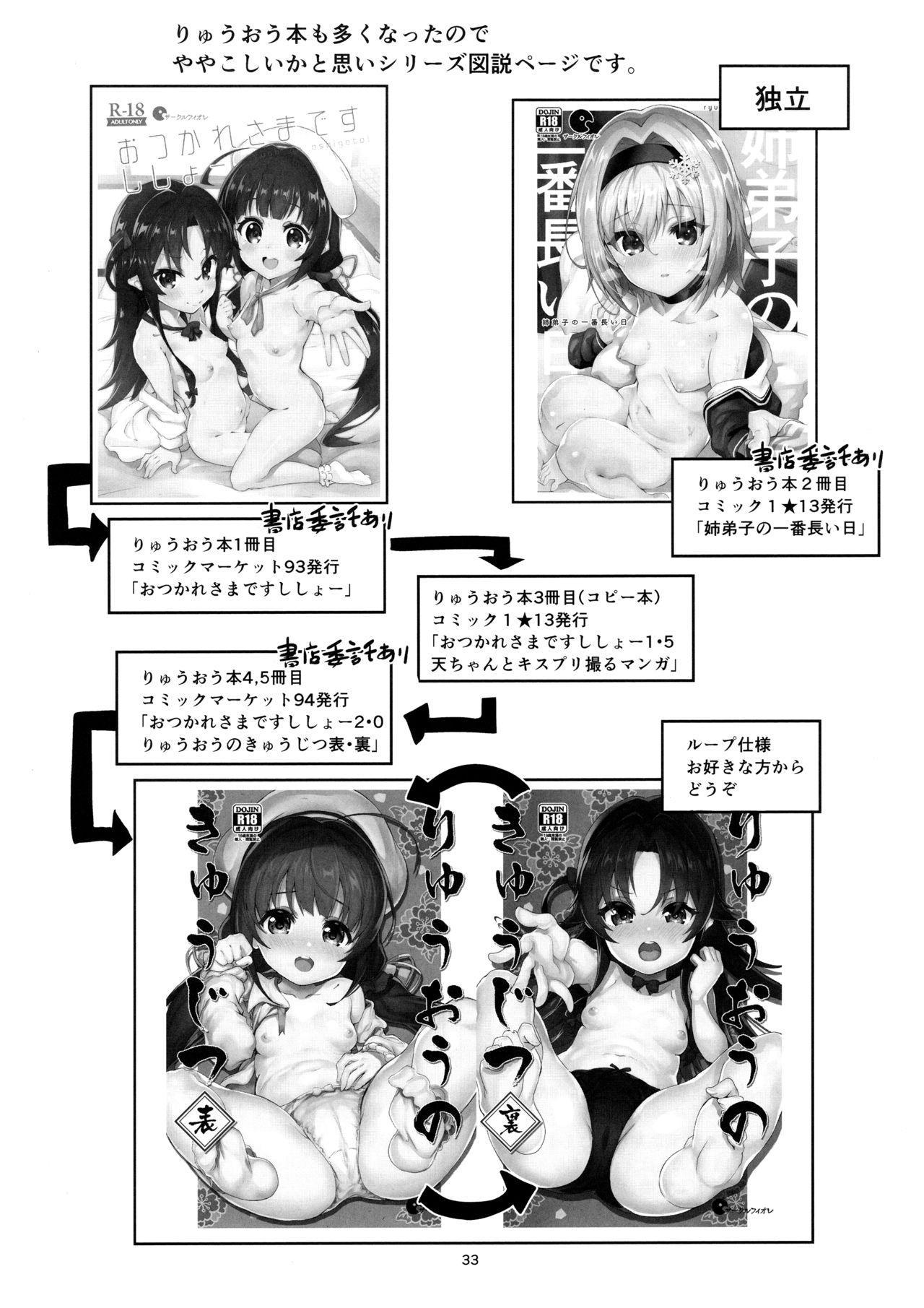 Ryuuou no Kyuujitsu Omote 31
