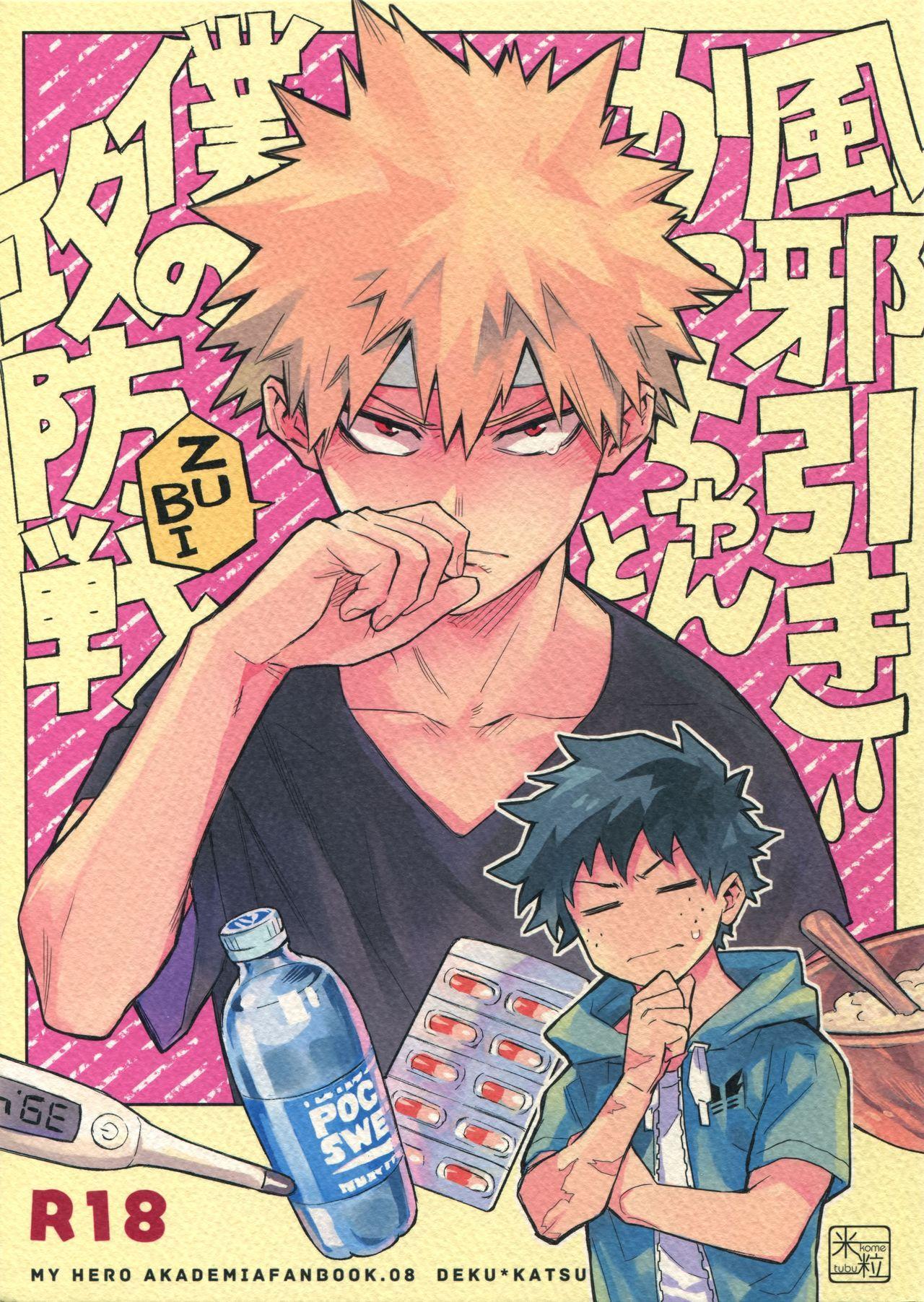 Kazehiki Kacchan to Boku no Koubousen | The Battle Between Sick Kacchan and Me 0