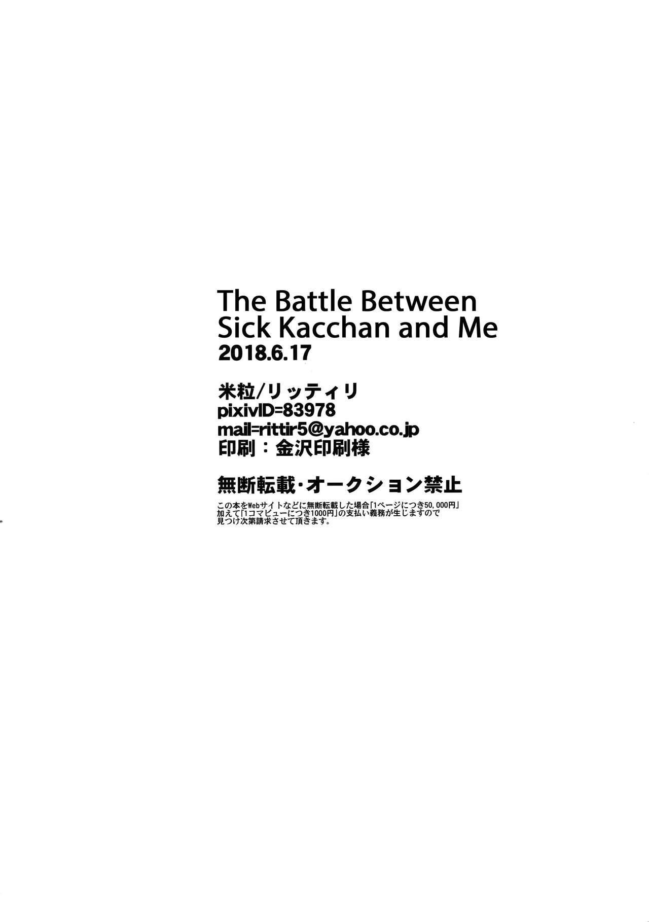 Kazehiki Kacchan to Boku no Koubousen | The Battle Between Sick Kacchan and Me 21