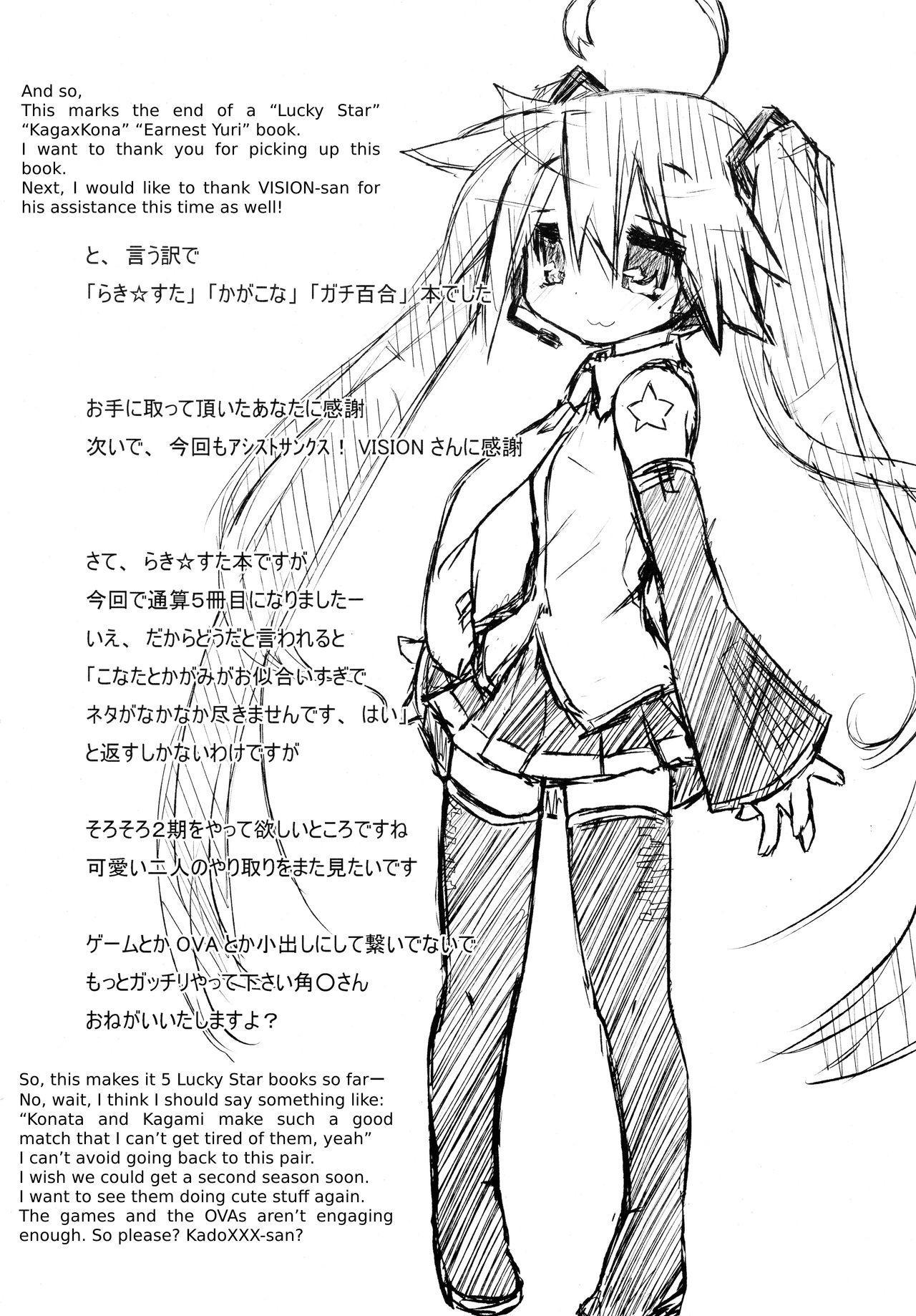 Ijiwaru Kagami. Ijirare Konata. | Meanie Kagami. Teased Konata. 27