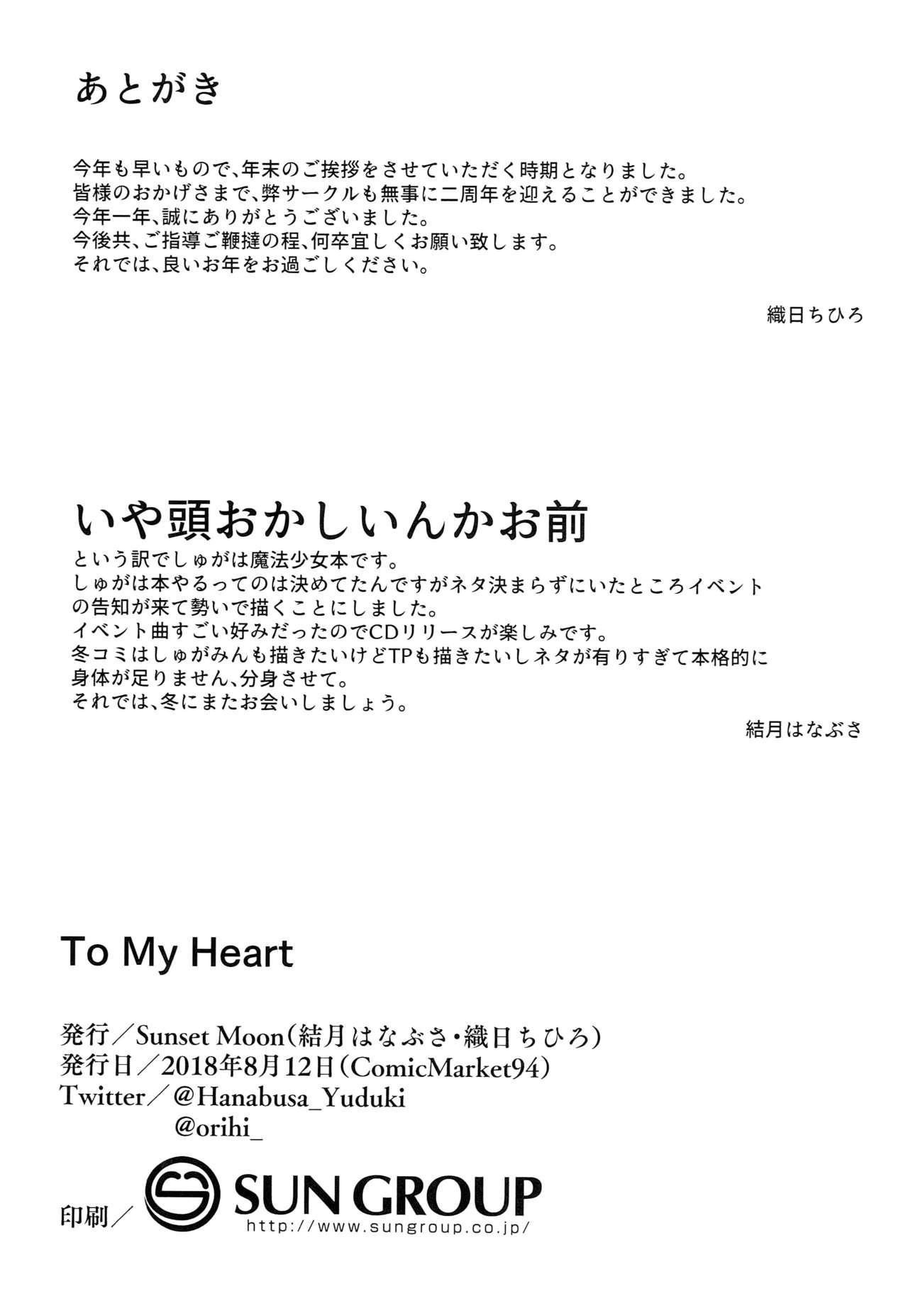 TO MY HEART 12