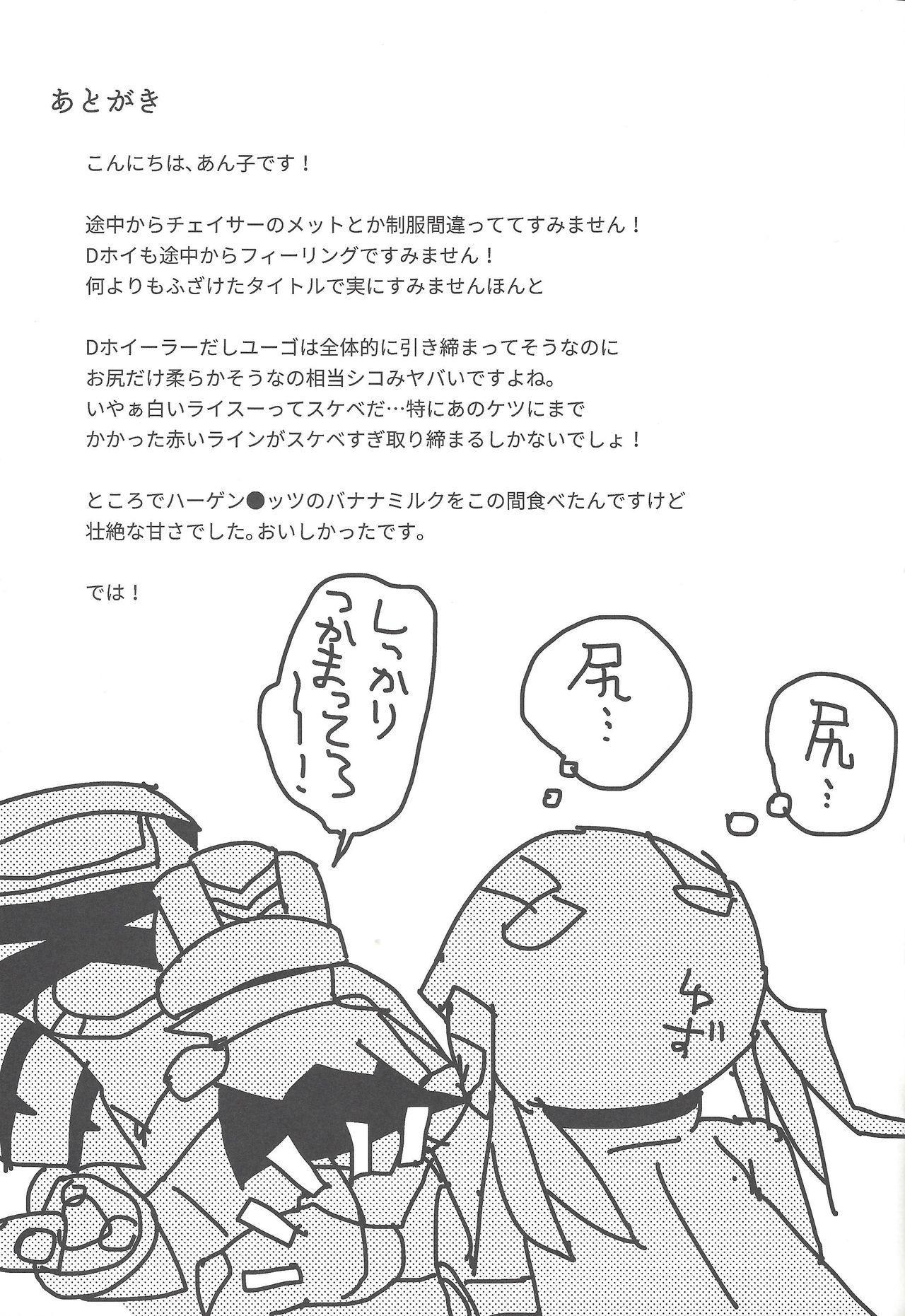 Kimi no sukebe nao shiri wa kōtsū ihanda! 15