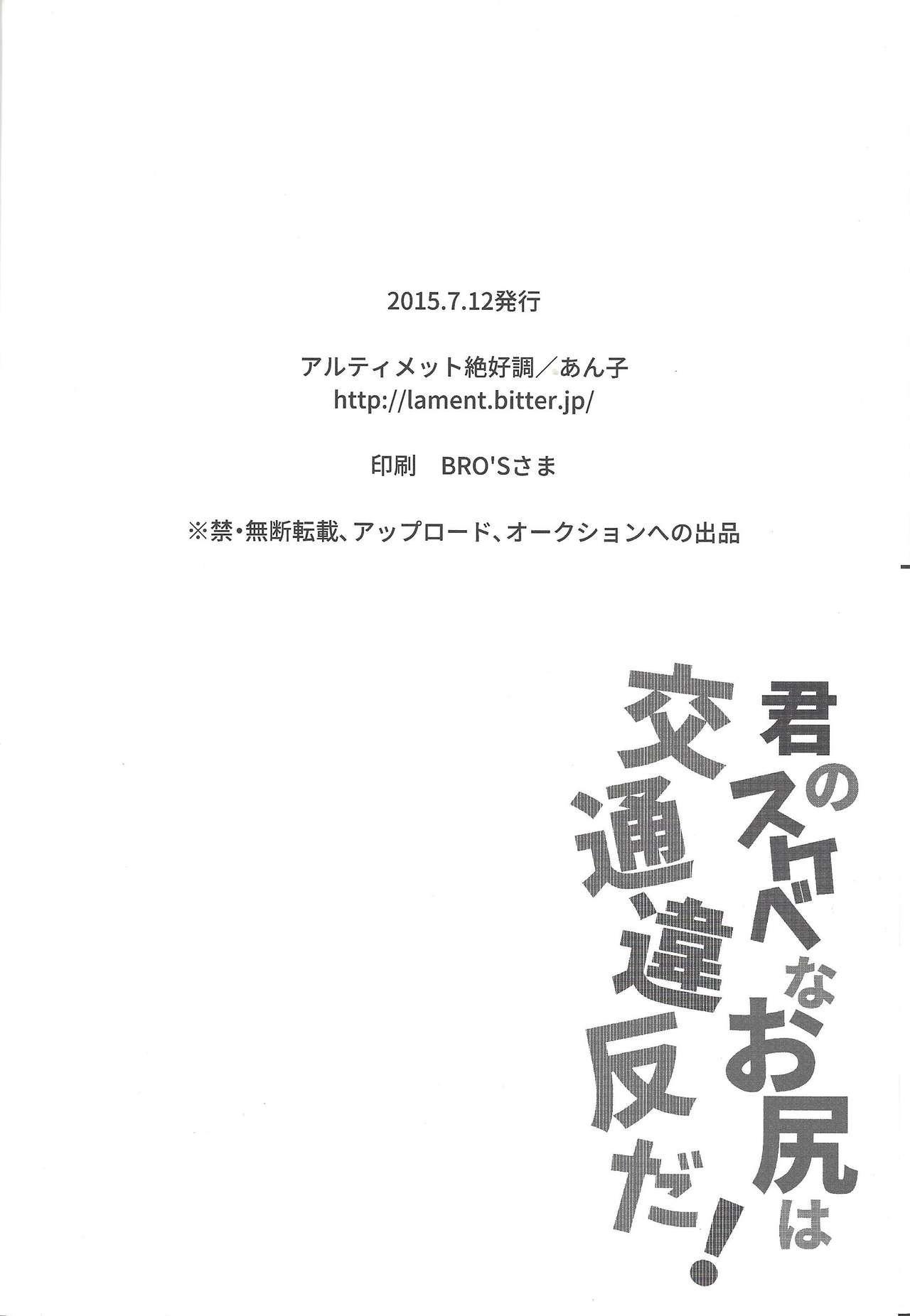 Kimi no sukebe nao shiri wa kōtsū ihanda! 16