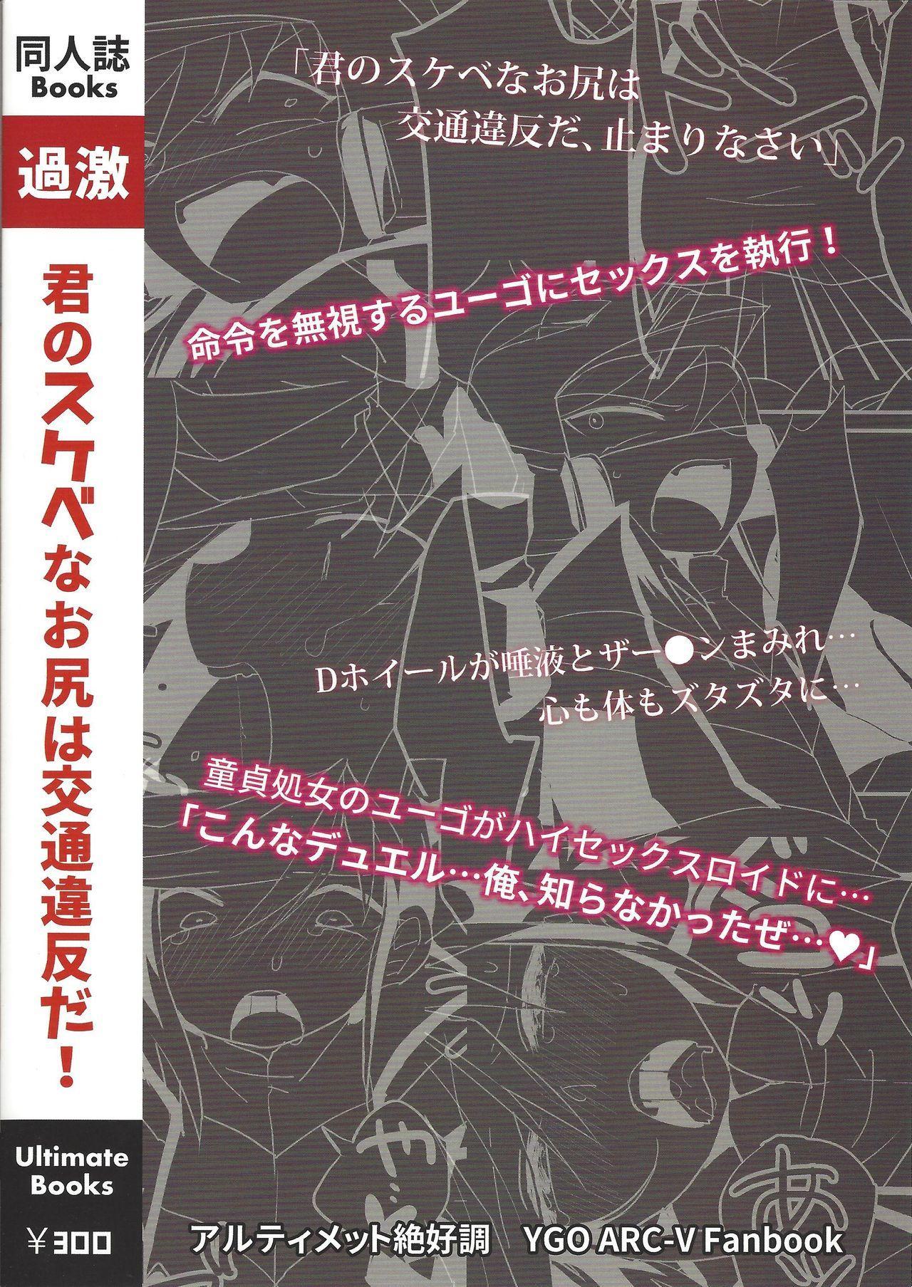 Kimi no sukebe nao shiri wa kōtsū ihanda! 17