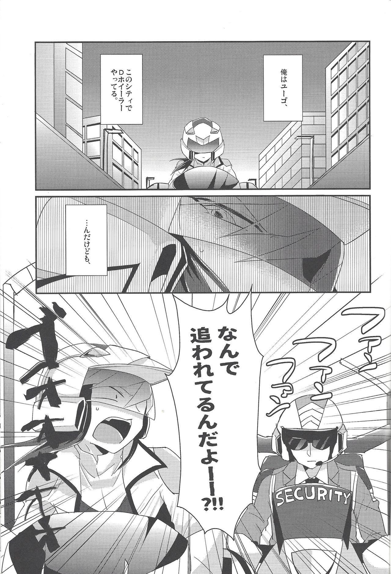 Kimi no sukebe nao shiri wa kōtsū ihanda! 1