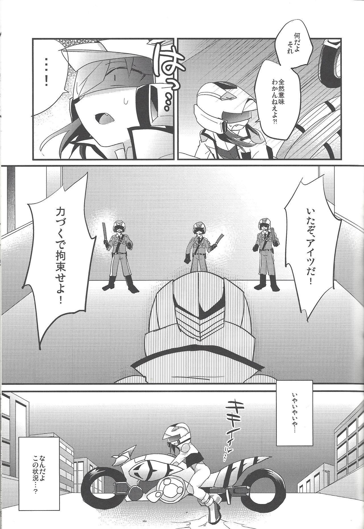 Kimi no sukebe nao shiri wa kōtsū ihanda! 3