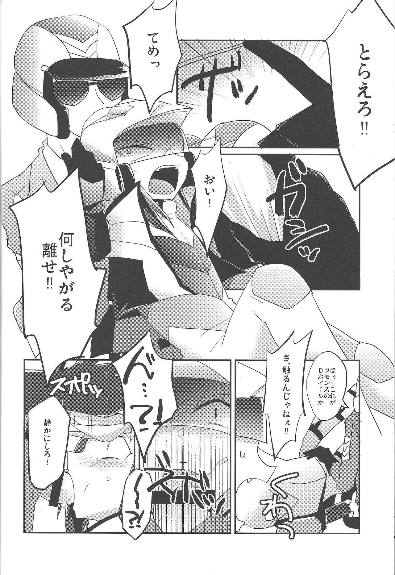 Kimi no sukebe nao shiri wa kōtsū ihanda! 4