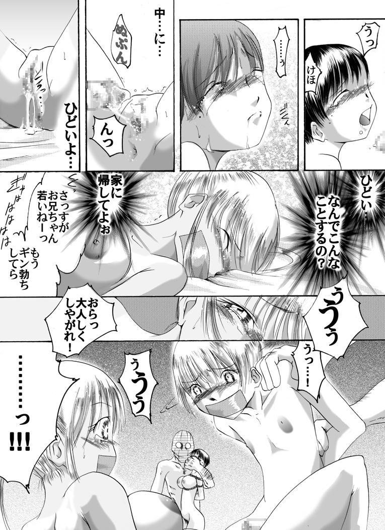 Yokubou Kaiki dai 190 shou 14