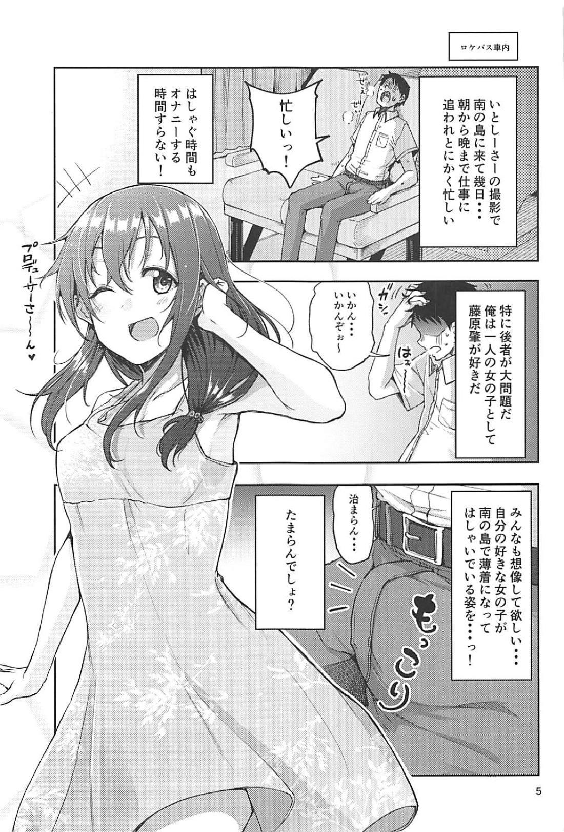 Hajime-chan to Itoshiisaa 2