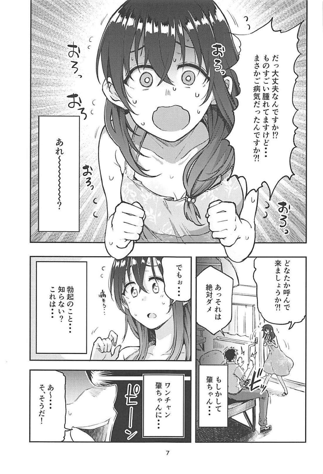 Hajime-chan to Itoshiisaa 4