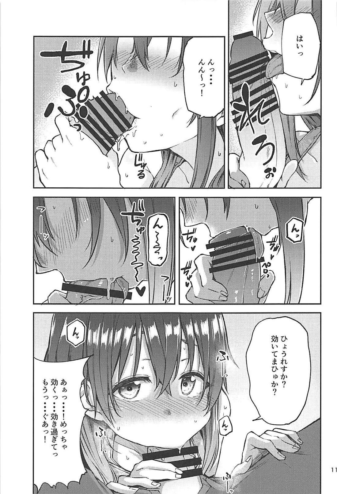 Hajime-chan to Itoshiisaa 8