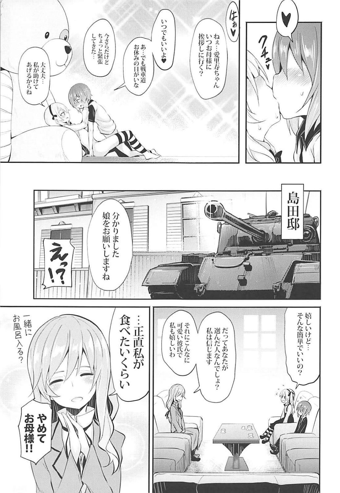 Arisu-chan ni Kokuhaku Shite Mita After 19