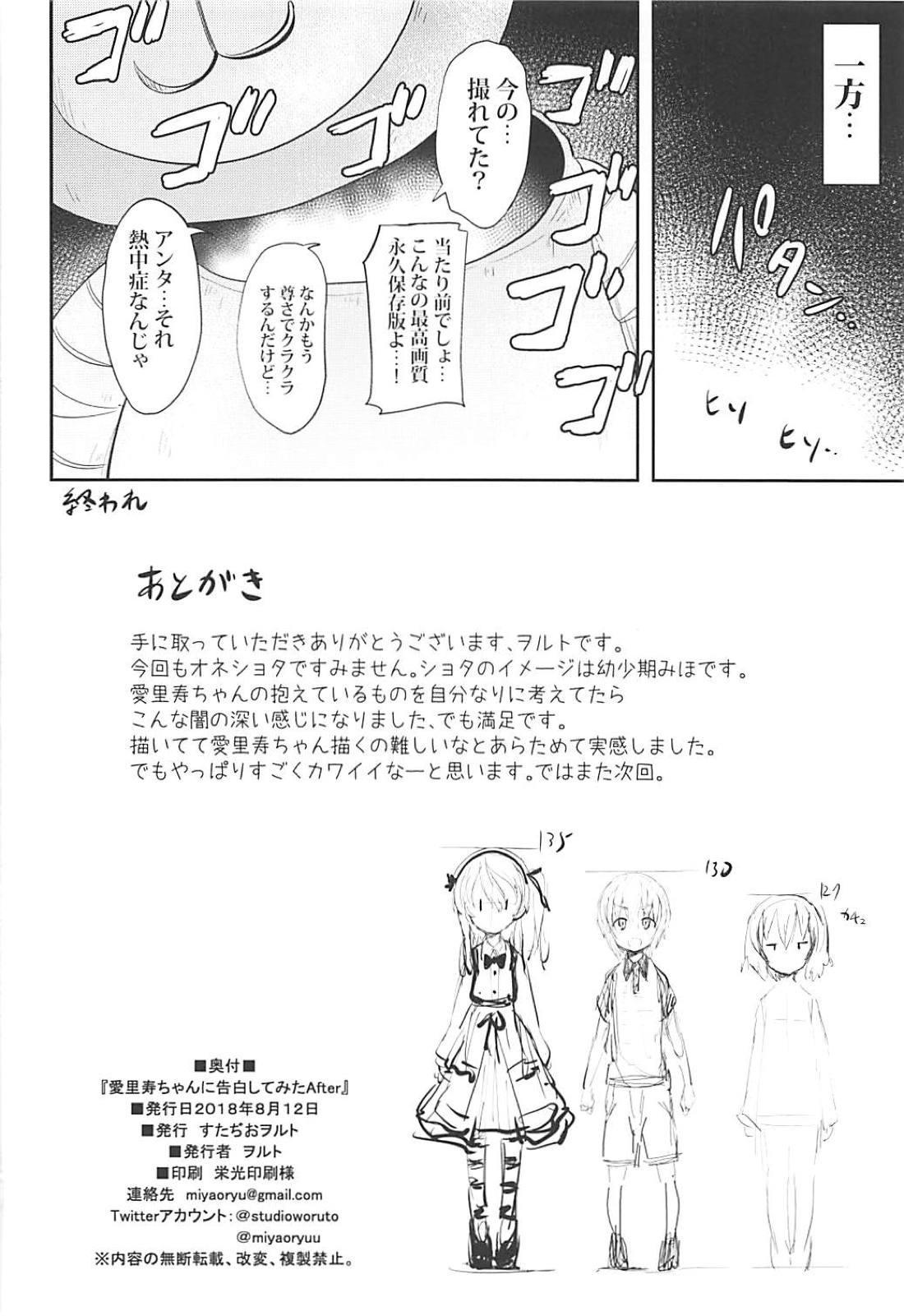 Arisu-chan ni Kokuhaku Shite Mita After 20