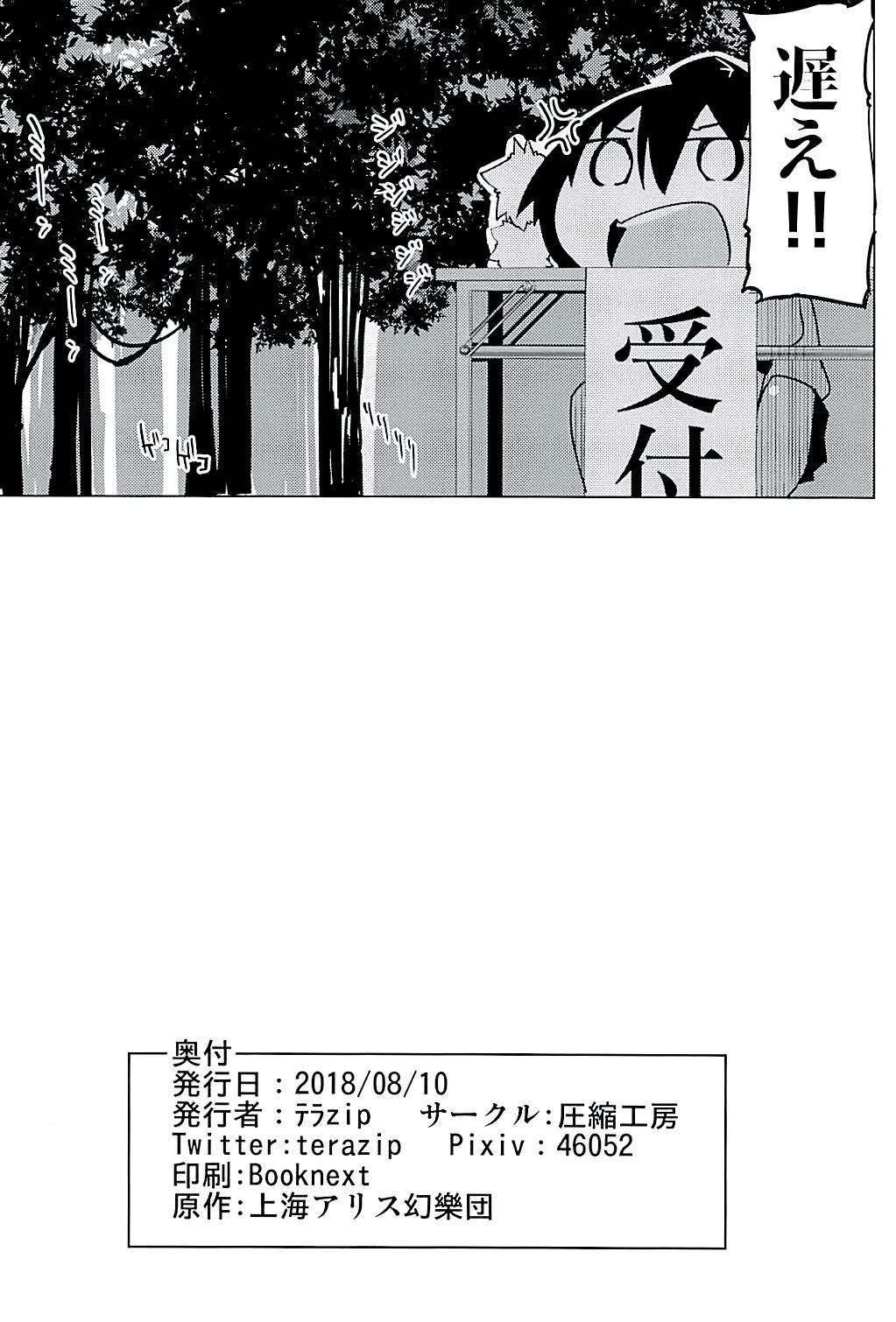 Youkai no Yama de Kimodameshi 20
