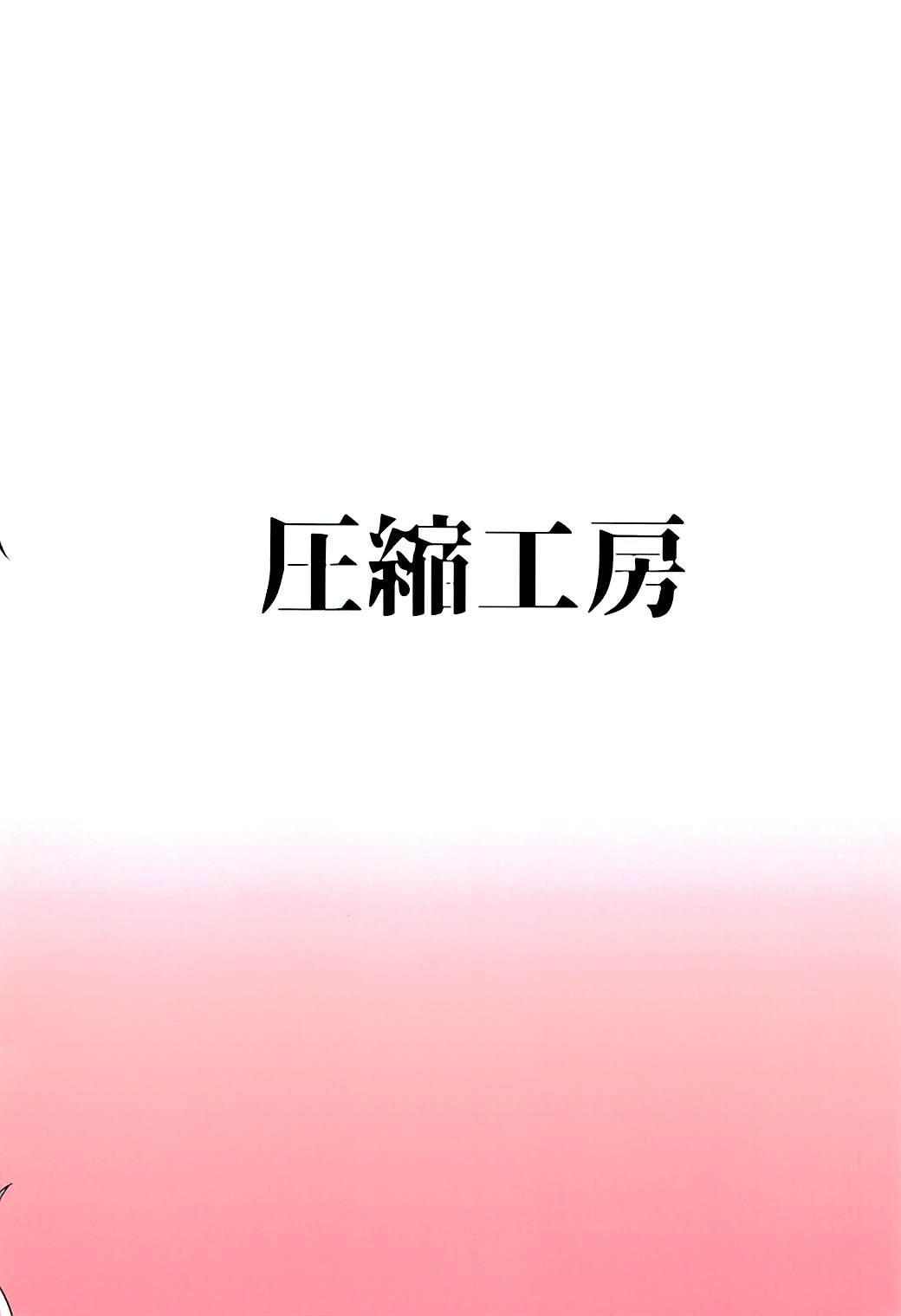 Youkai no Yama de Kimodameshi 21