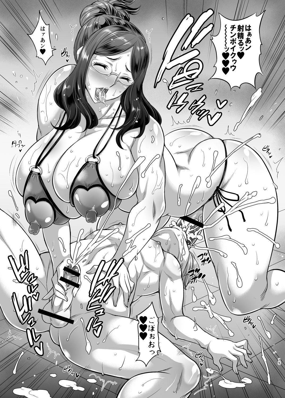 Aratte Kureru kai? Shinjin-kun 13