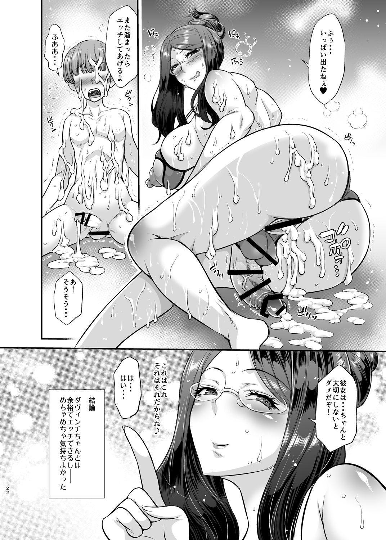 Aratte Kureru kai? Shinjin-kun 20