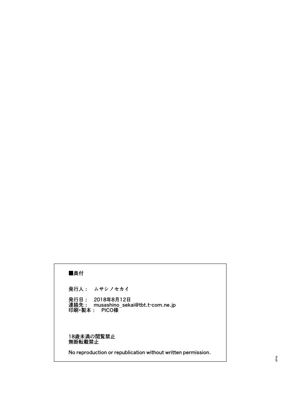 Aratte Kureru kai? Shinjin-kun 23