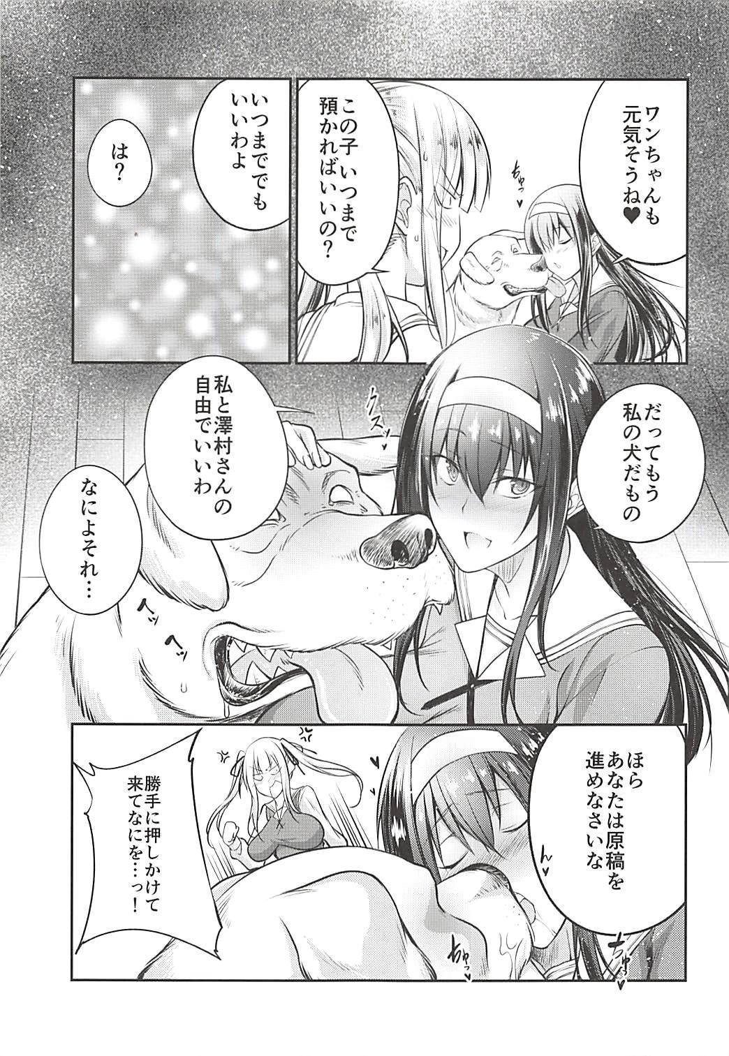 Juukan Kanojo no Tsukurikata 2 5