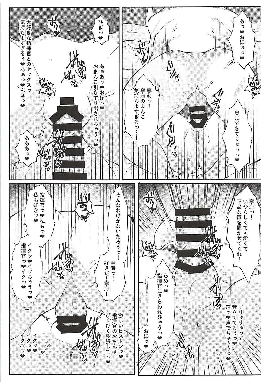 Shinkon Ninghai to Saimin NTR Pinghai 13