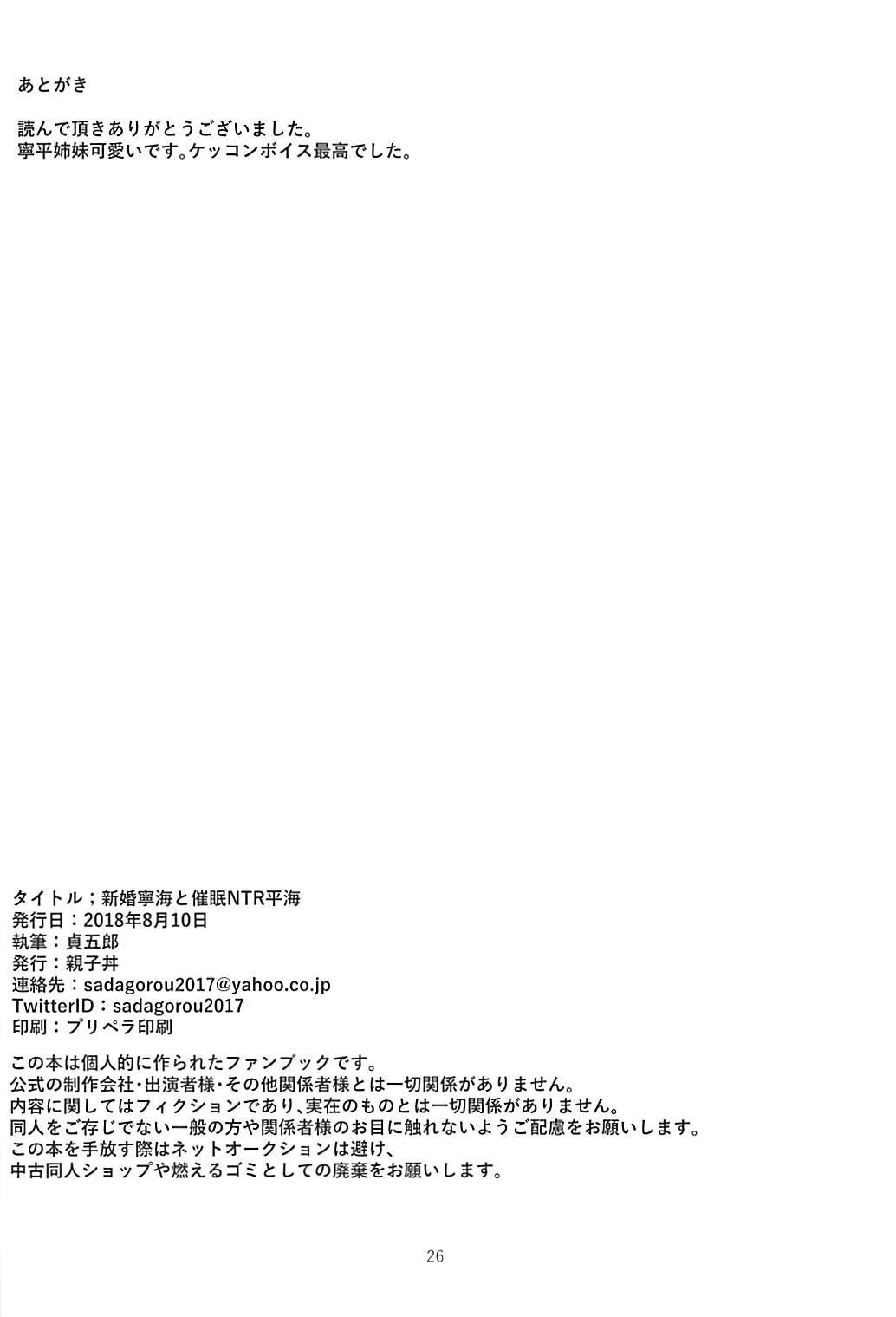 Shinkon Ninghai to Saimin NTR Pinghai 24