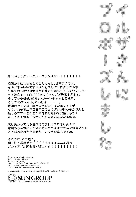 (COMIC1☆13) [Tenkirin (Kanroame)] Ilsa-san ni Propose Shimashita | I Proposed to Ilsa-san (Granblue Fantasy) [English] [Aoitenshi] 20