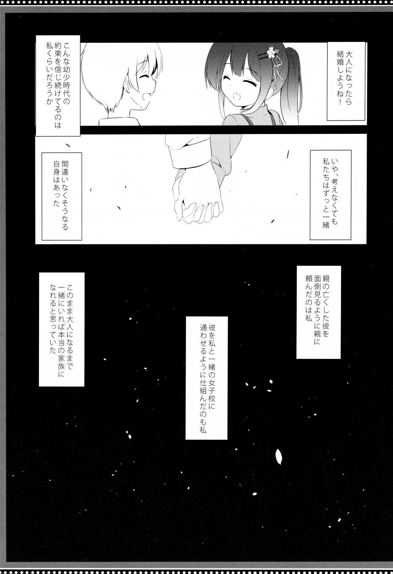 Osananajimi to Otokonoko no Himitsu no Shujuu Kankei 1