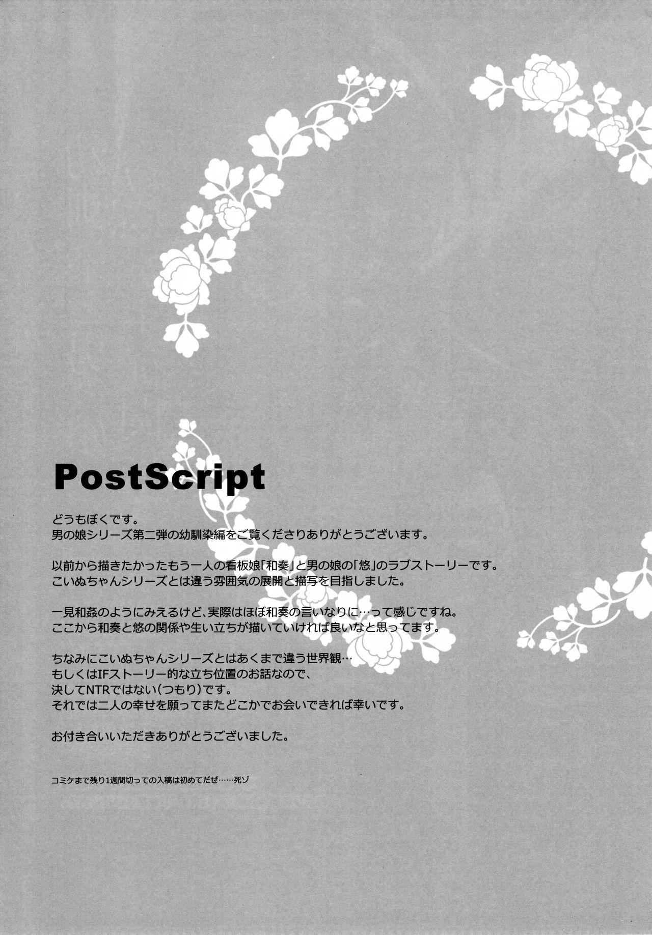 Osananajimi to Otokonoko no Himitsu no Shujuu Kankei 23