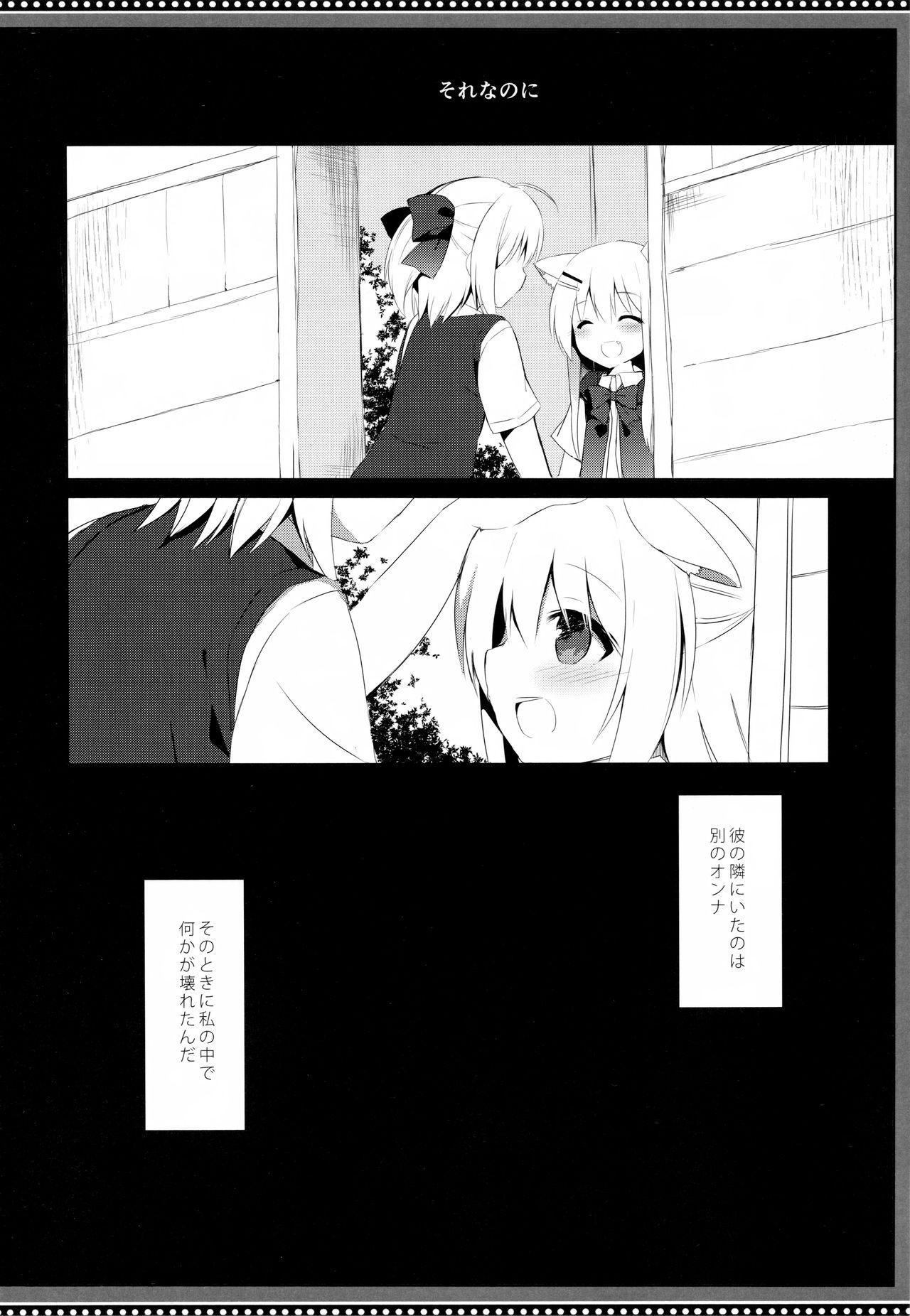 Osananajimi to Otokonoko no Himitsu no Shujuu Kankei 2
