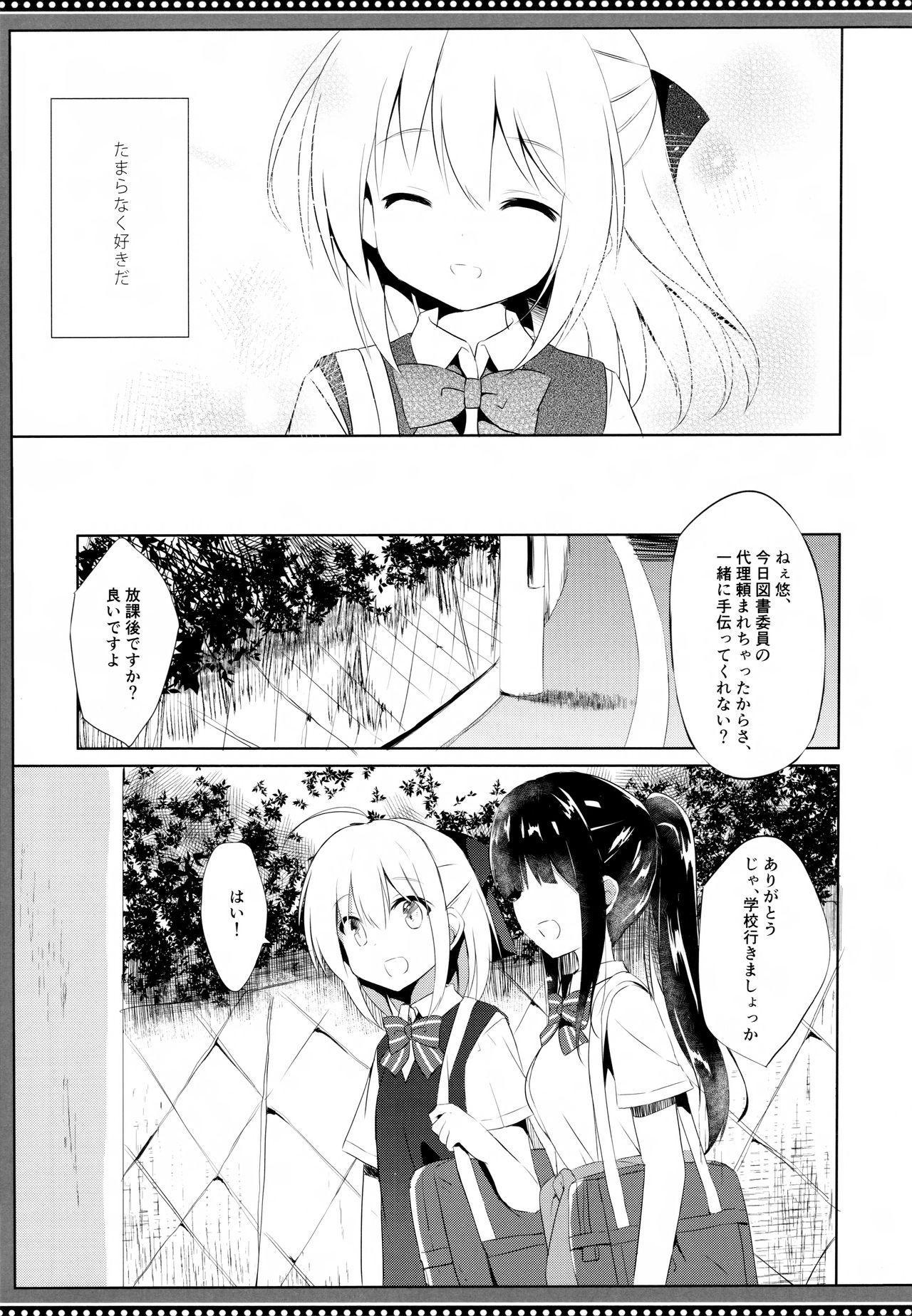Osananajimi to Otokonoko no Himitsu no Shujuu Kankei 5
