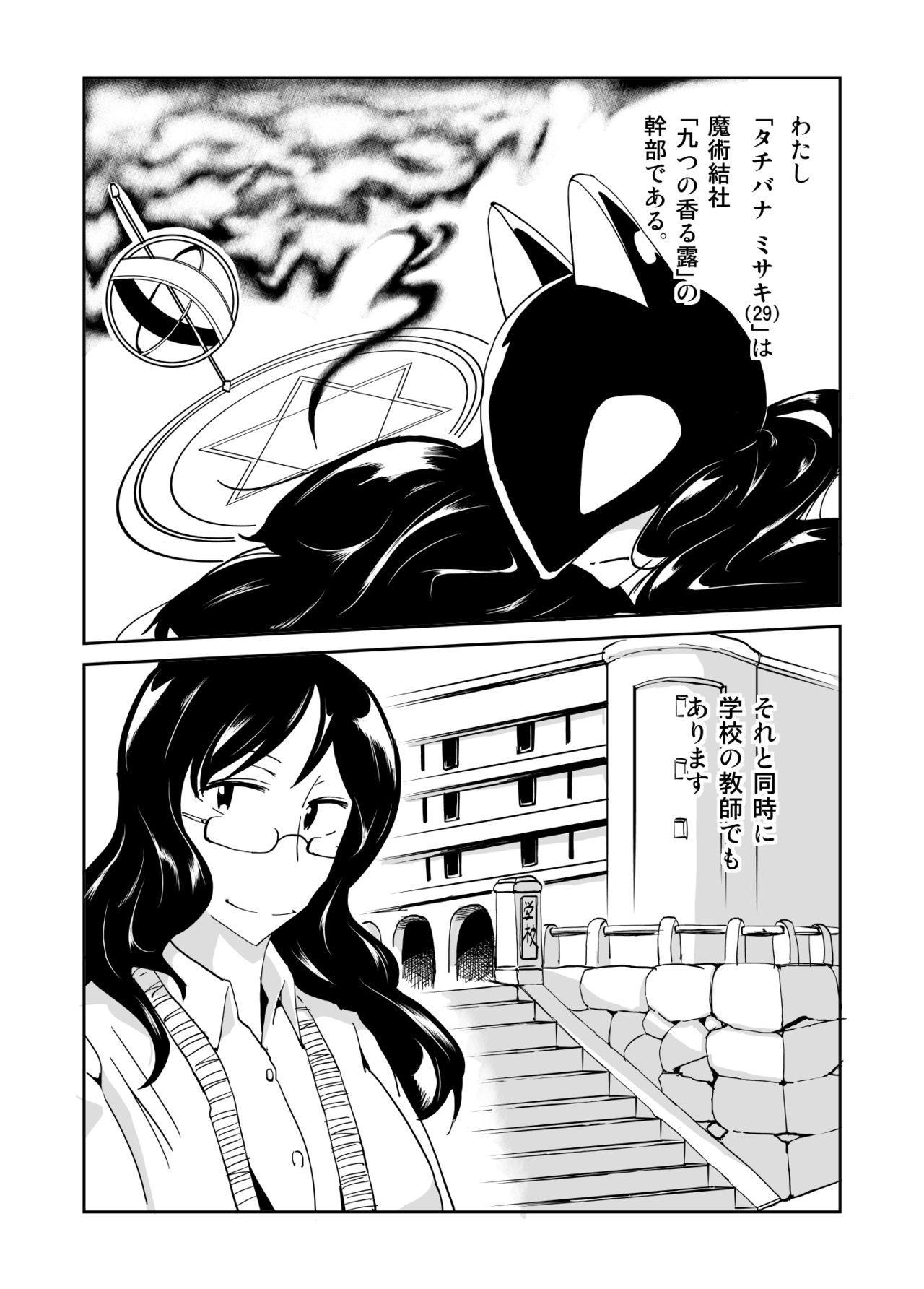 Majutsu Kessha no Onna Kanbu Ken Kyoushi no Pants ga Dasai 0