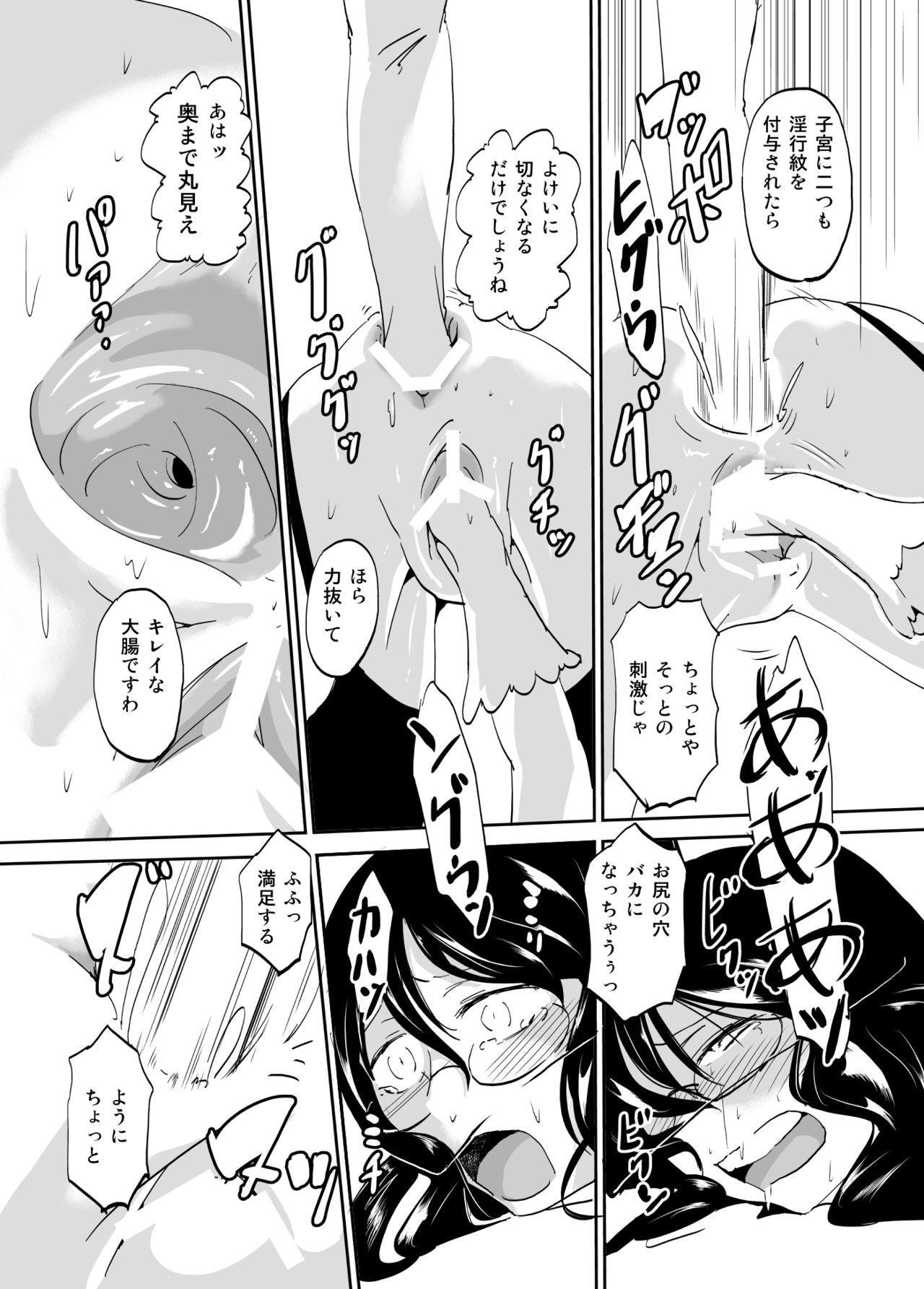 Majutsu Kessha no Onna Kanbu Ken Kyoushi no Pants ga Dasai 13