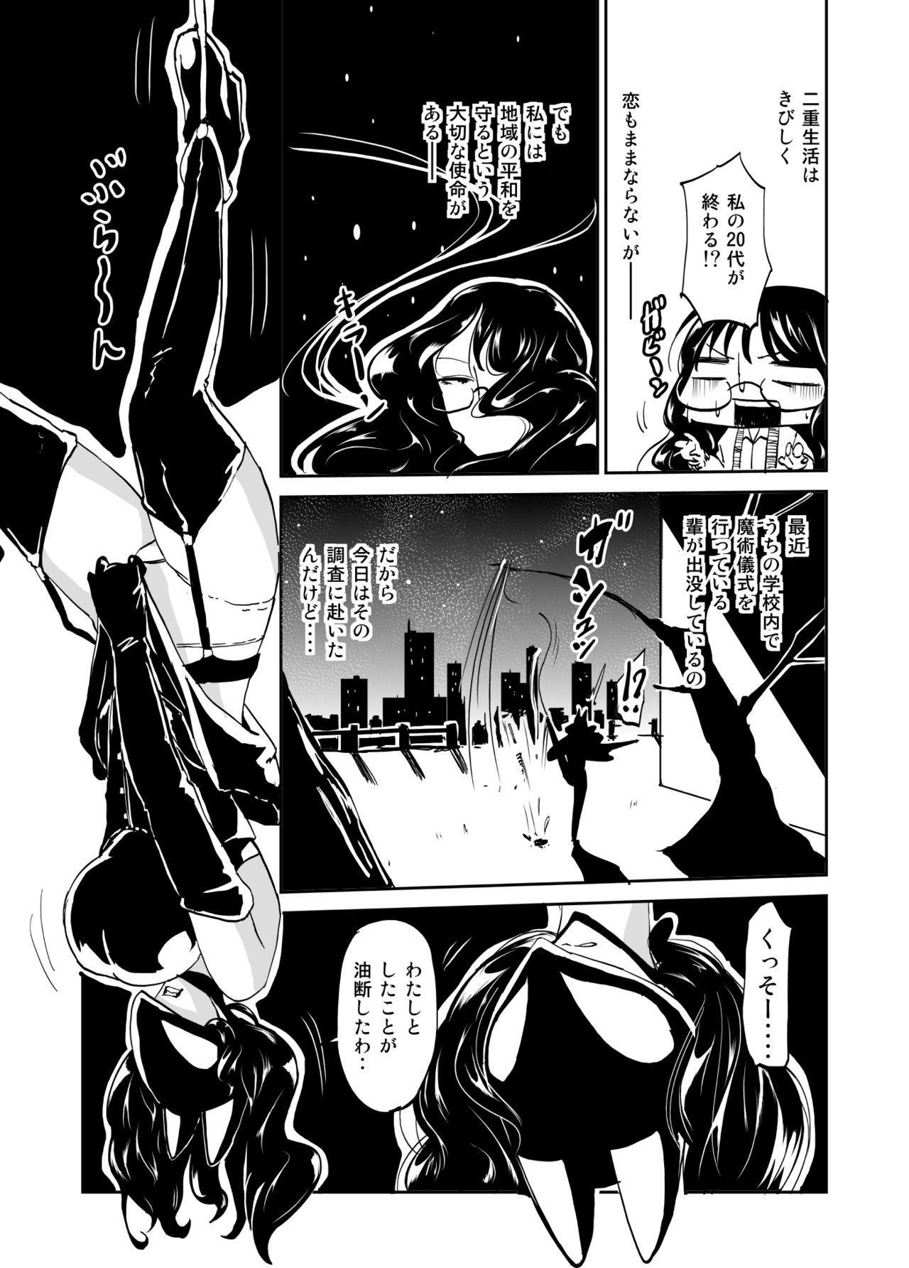 Majutsu Kessha no Onna Kanbu Ken Kyoushi no Pants ga Dasai 1