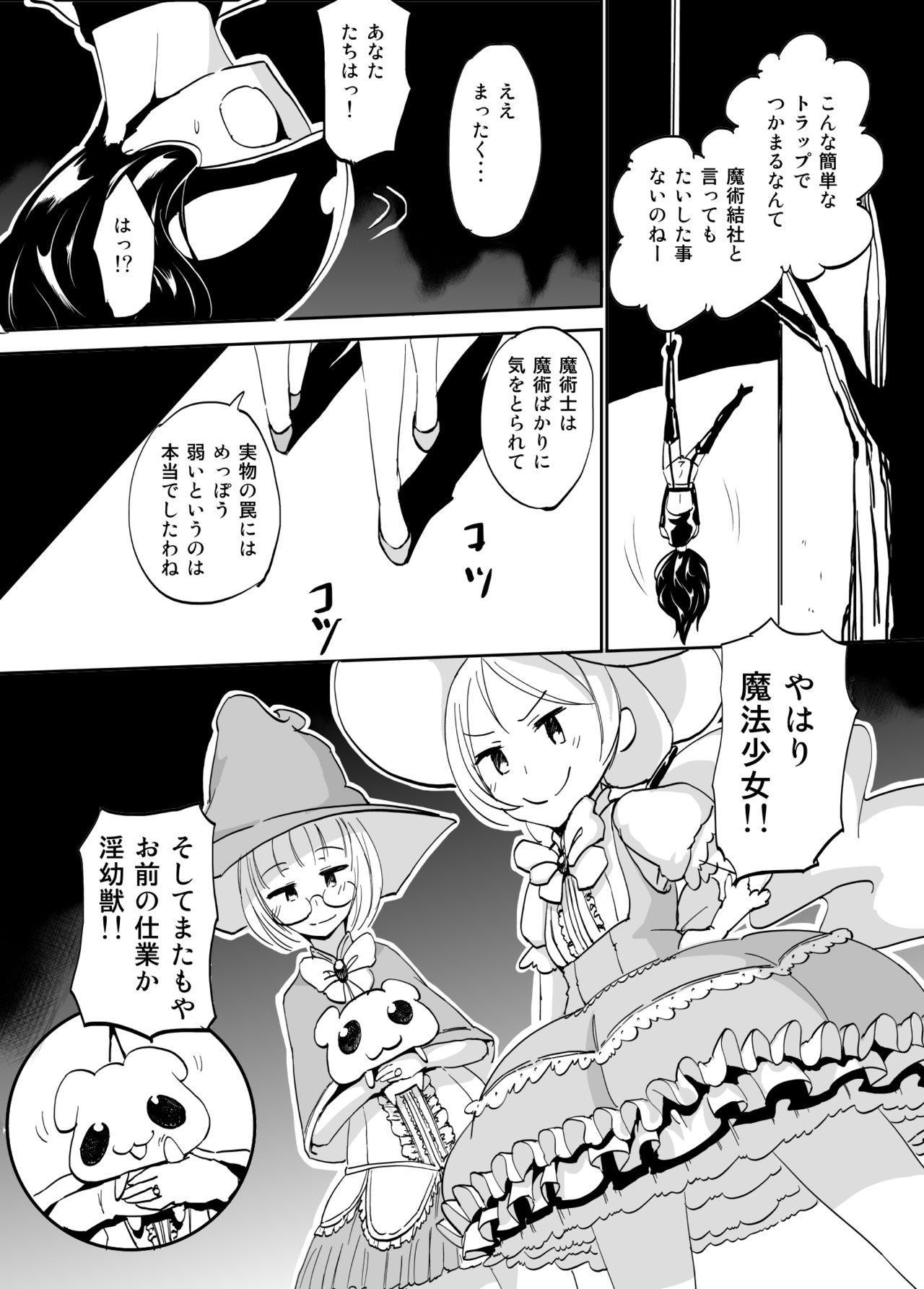 Majutsu Kessha no Onna Kanbu Ken Kyoushi no Pants ga Dasai 2