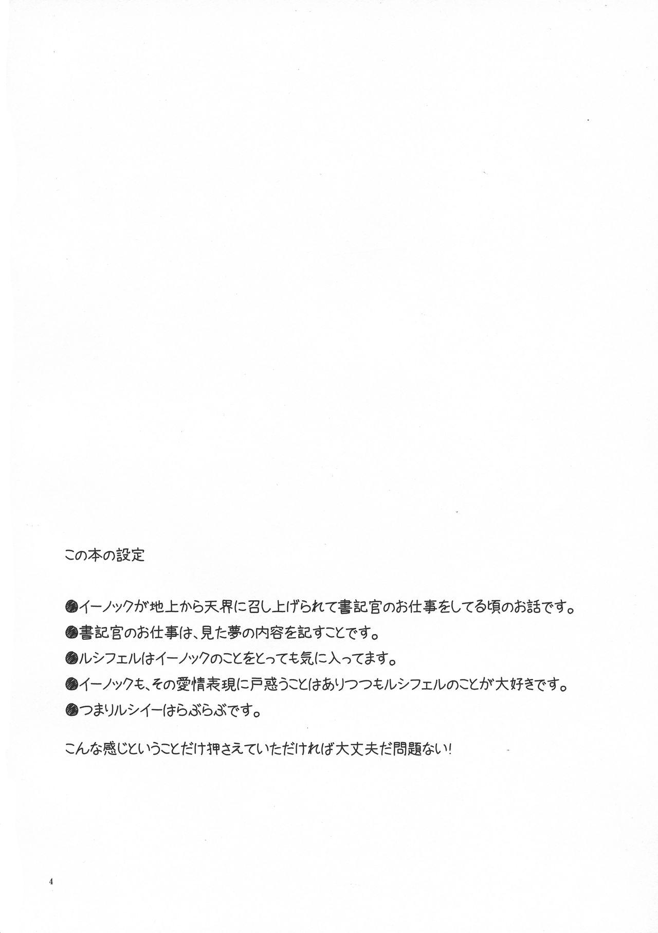 Shokikan no Kyuukei? 3