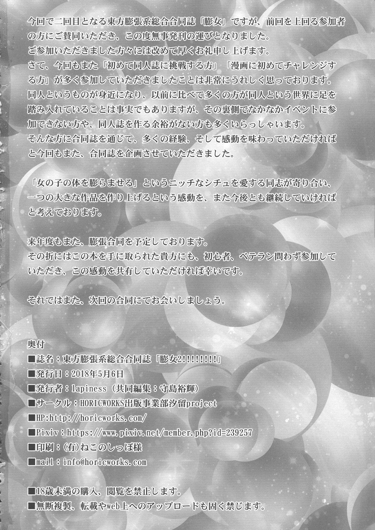 (Reitaisai 15) [HORIC WORKS (Various)] Touhou Bouchou-kei Sougou Goudou-shi `Boujo 2!!!!!!!!' (Touhou Project) 120