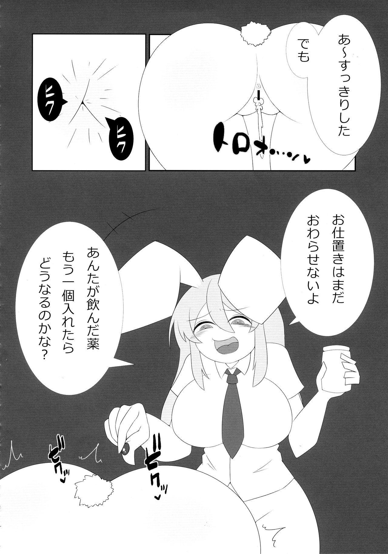 (Reitaisai 15) [HORIC WORKS (Various)] Touhou Bouchou-kei Sougou Goudou-shi `Boujo 2!!!!!!!!' (Touhou Project) 19